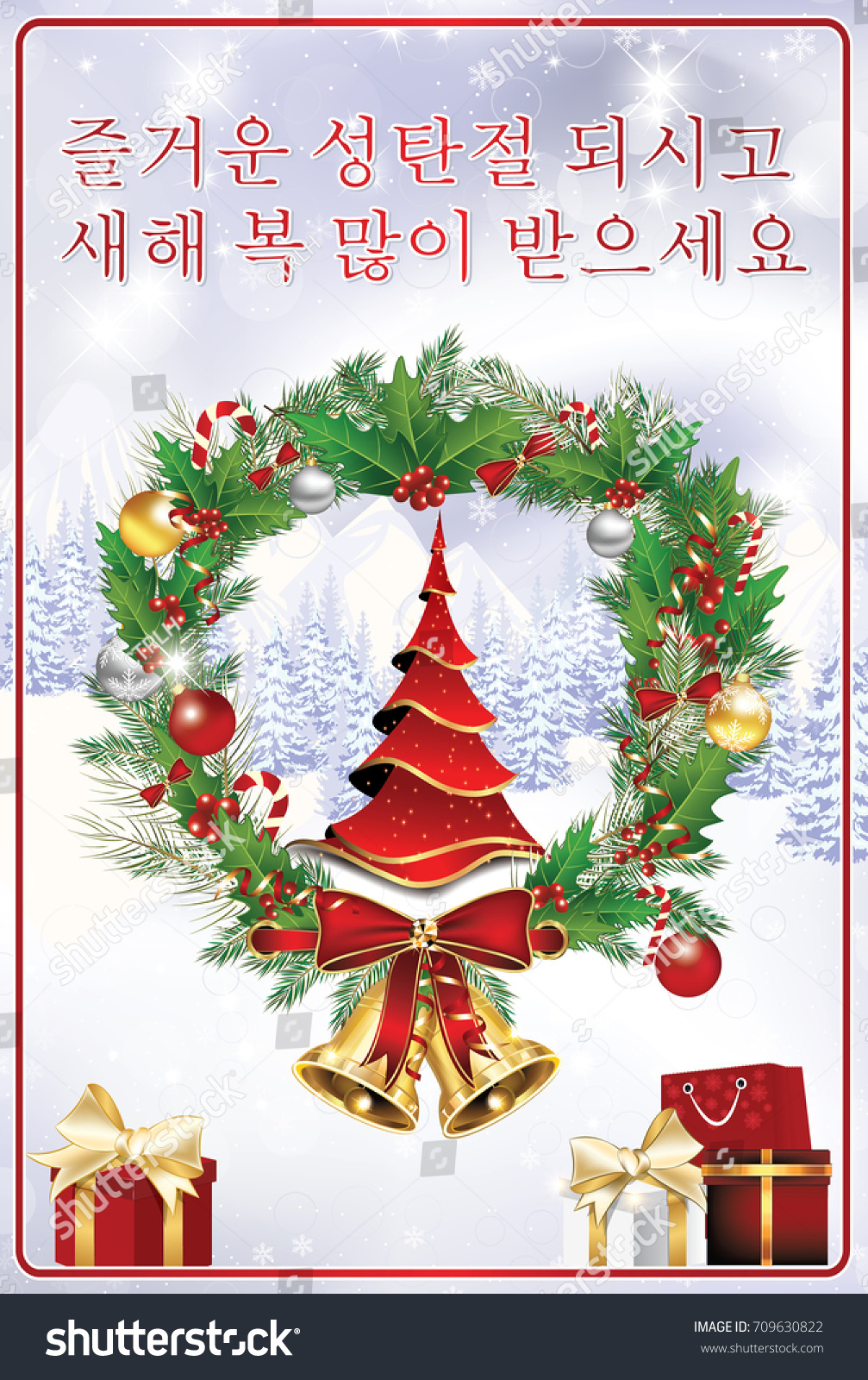 Christmas new year greeting card korean stock illustration christmas new year greeting card korean text translation merry christmas happy new year kristyandbryce Image collections