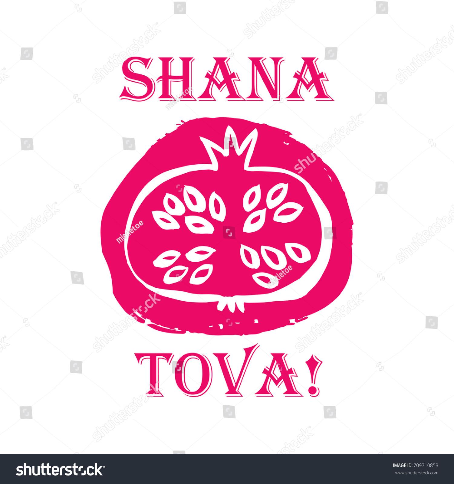 Rosh Hashanah Jewish New Year Holiday Stock Vector Royalty Free