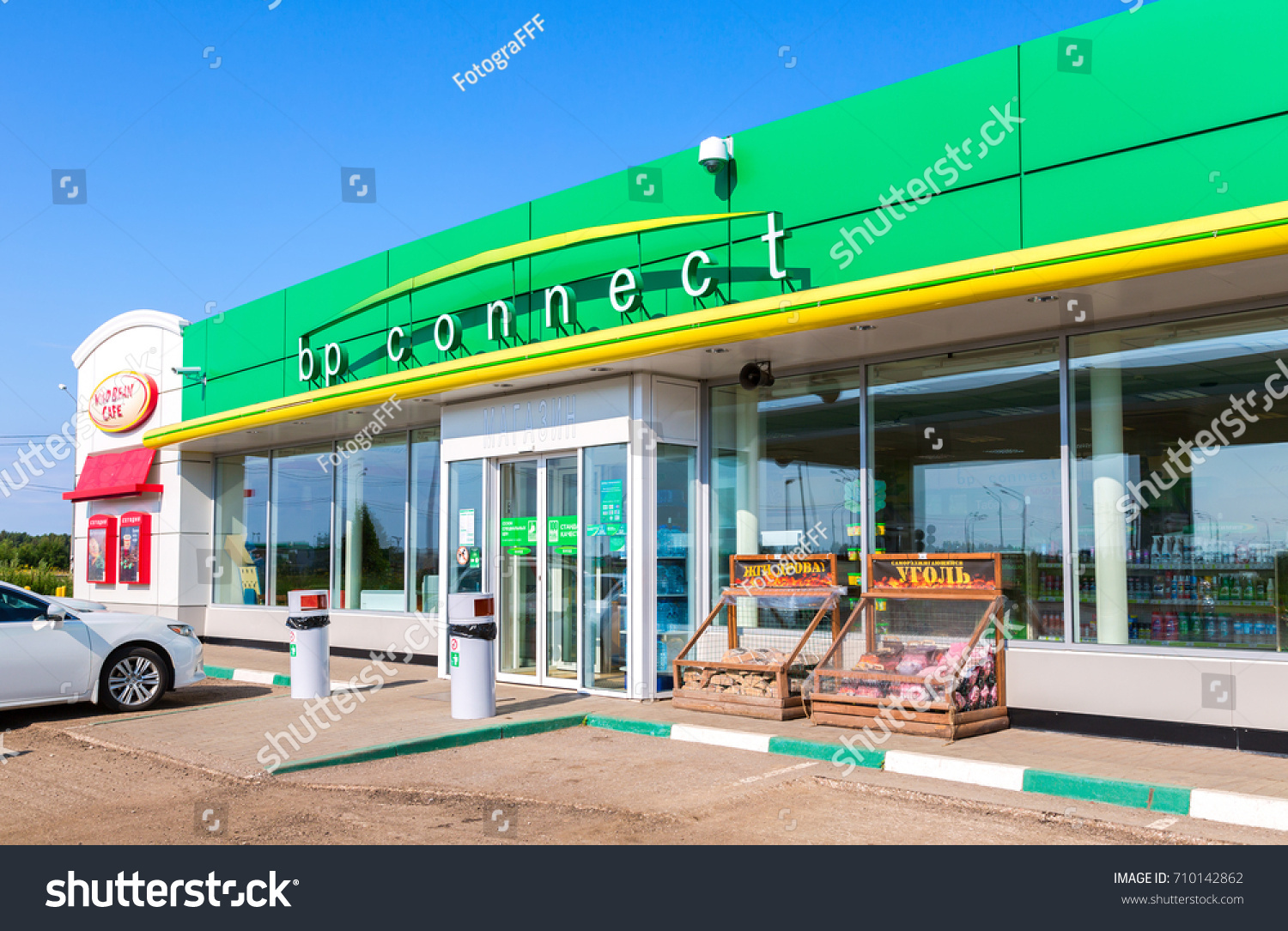 novgorod region russia stock photo  novgorod region russia 17 2017 bp or british petroleum gas station
