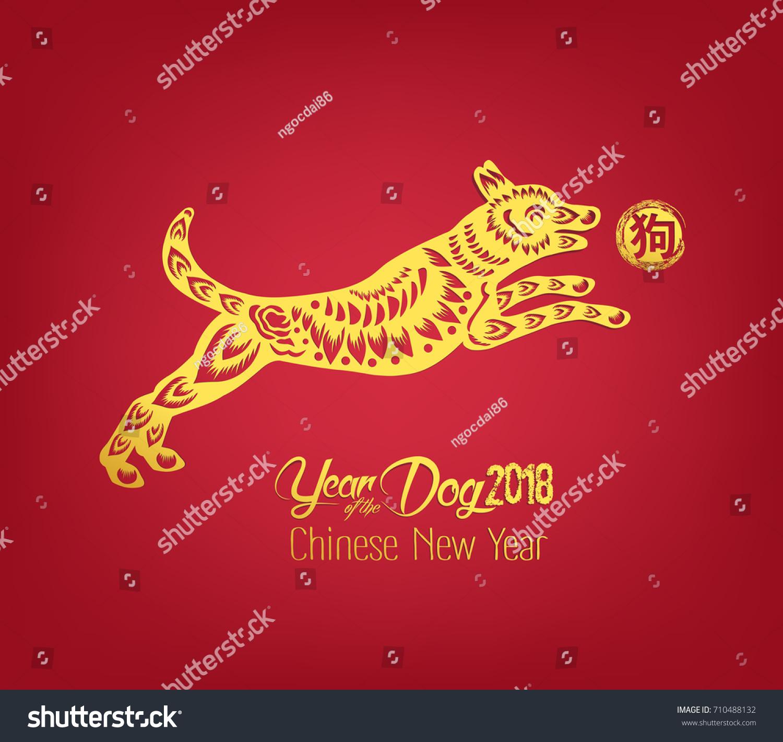Chinese Calendar Illustration : Tribal dog illustration chinese new year stock vector