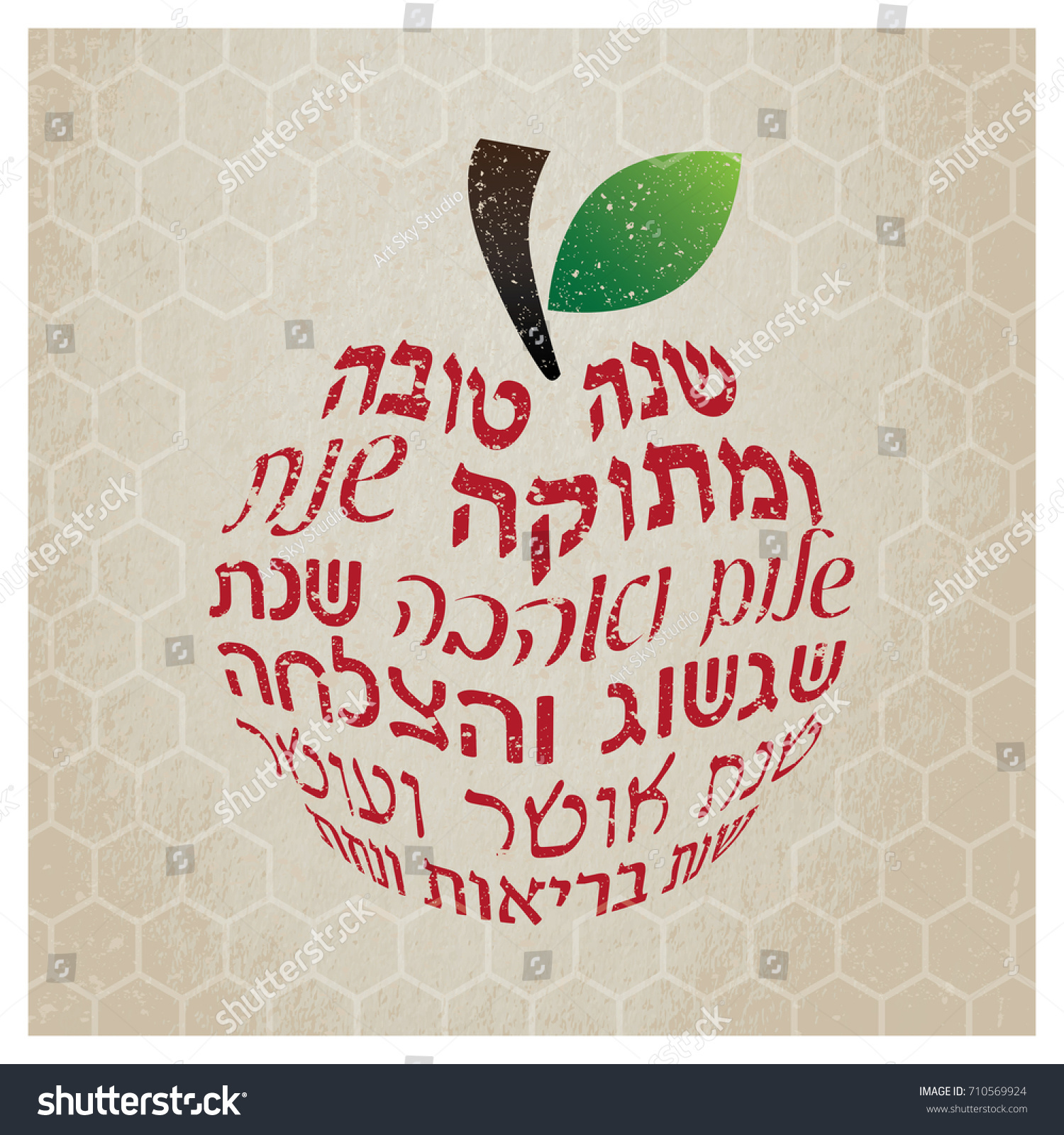 Rosh Hashanah Vector Greeting Card 3 D Stock Vector Royalty Free