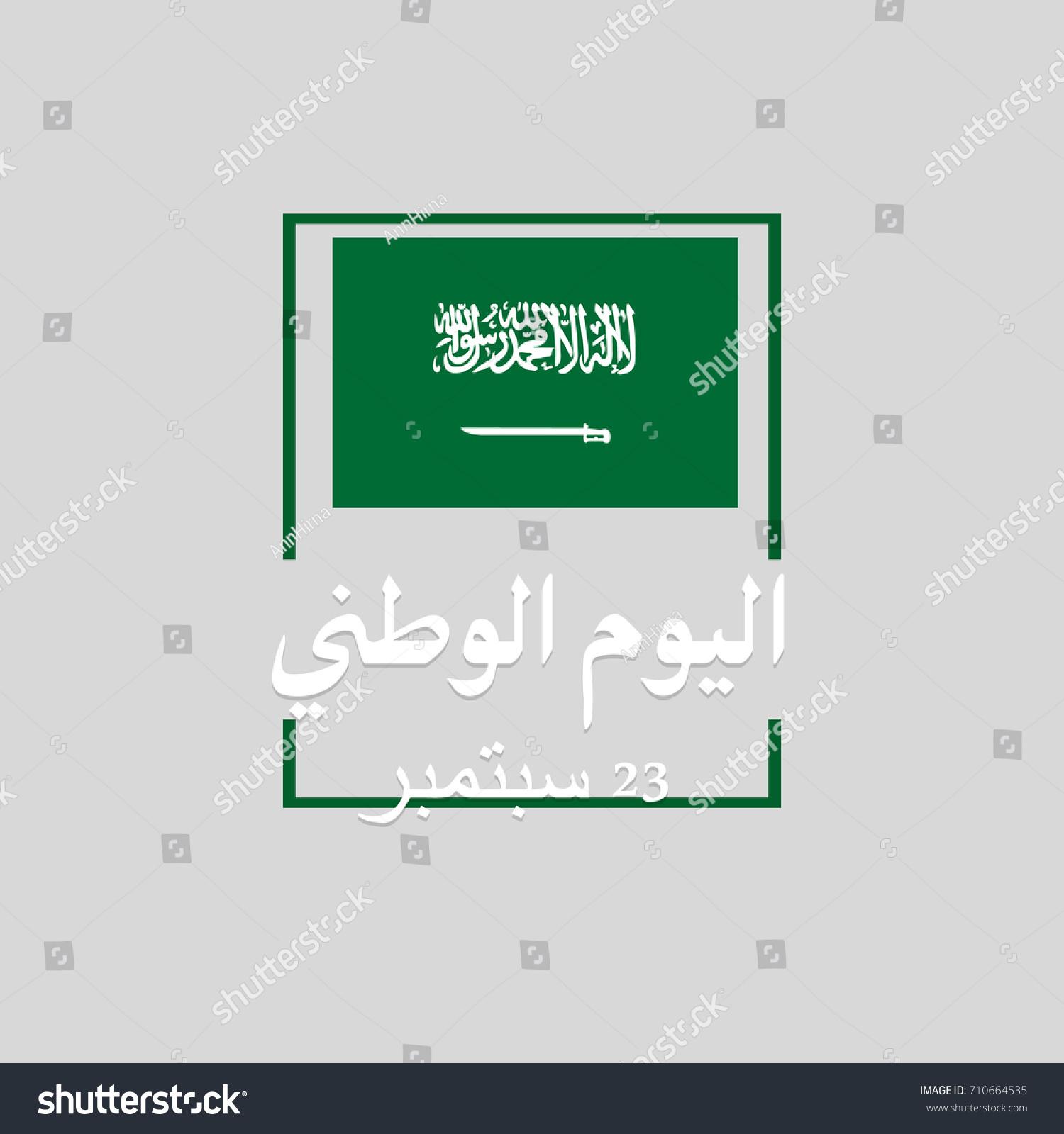 Greeting Card Saudi Arabia National Day Stock Vector Royalty Free