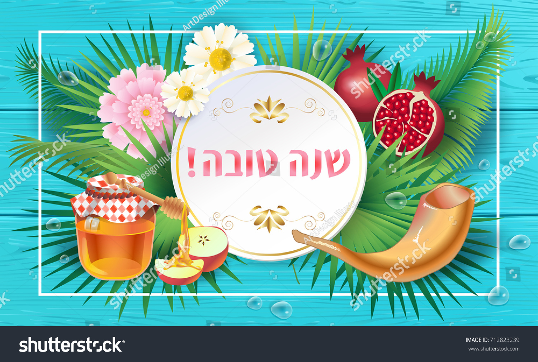 Rosh hashanah greeeting card jewish new stock illustration royalty rosh hashanah greeeting card jewish new year shana tova on hebrew have m4hsunfo