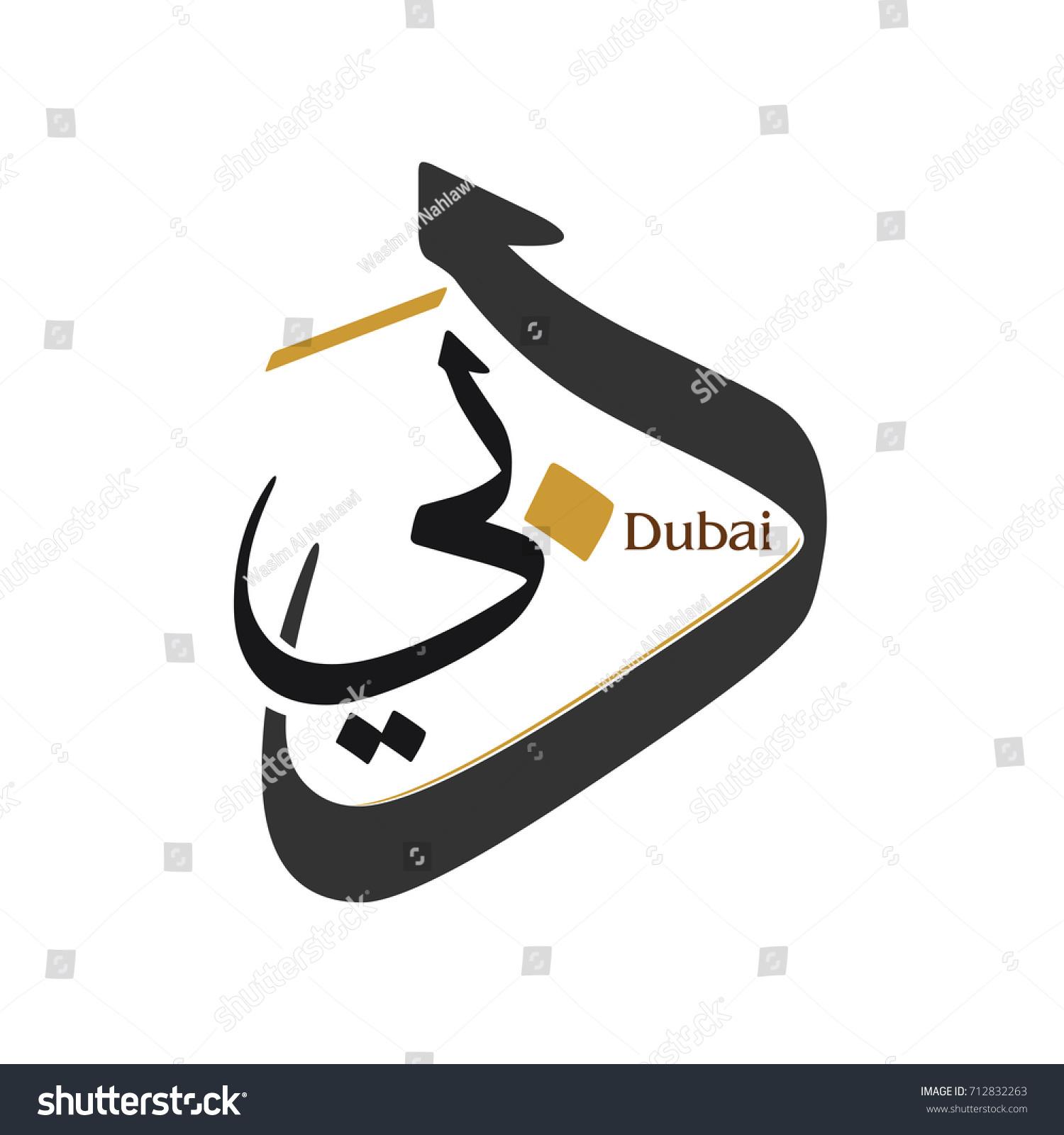 Arabic Calligraphy Translation Dubai City Word Stock