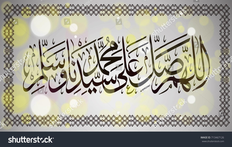 Islamic calligraphy allahumma salli ala sayyidina stock vector