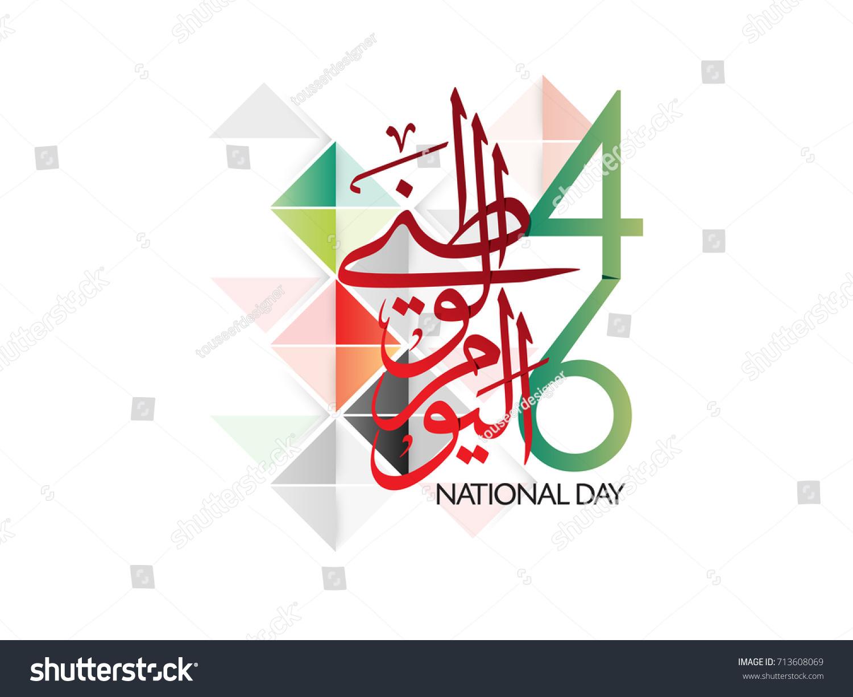 Uae national day 46 written arabic stock vector 713608069 uae national day 46 written in arabic biocorpaavc Images