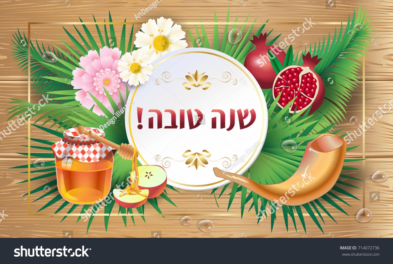 Rosh Hashanah Jewish New Year Greeting Stock Vector Royalty Free