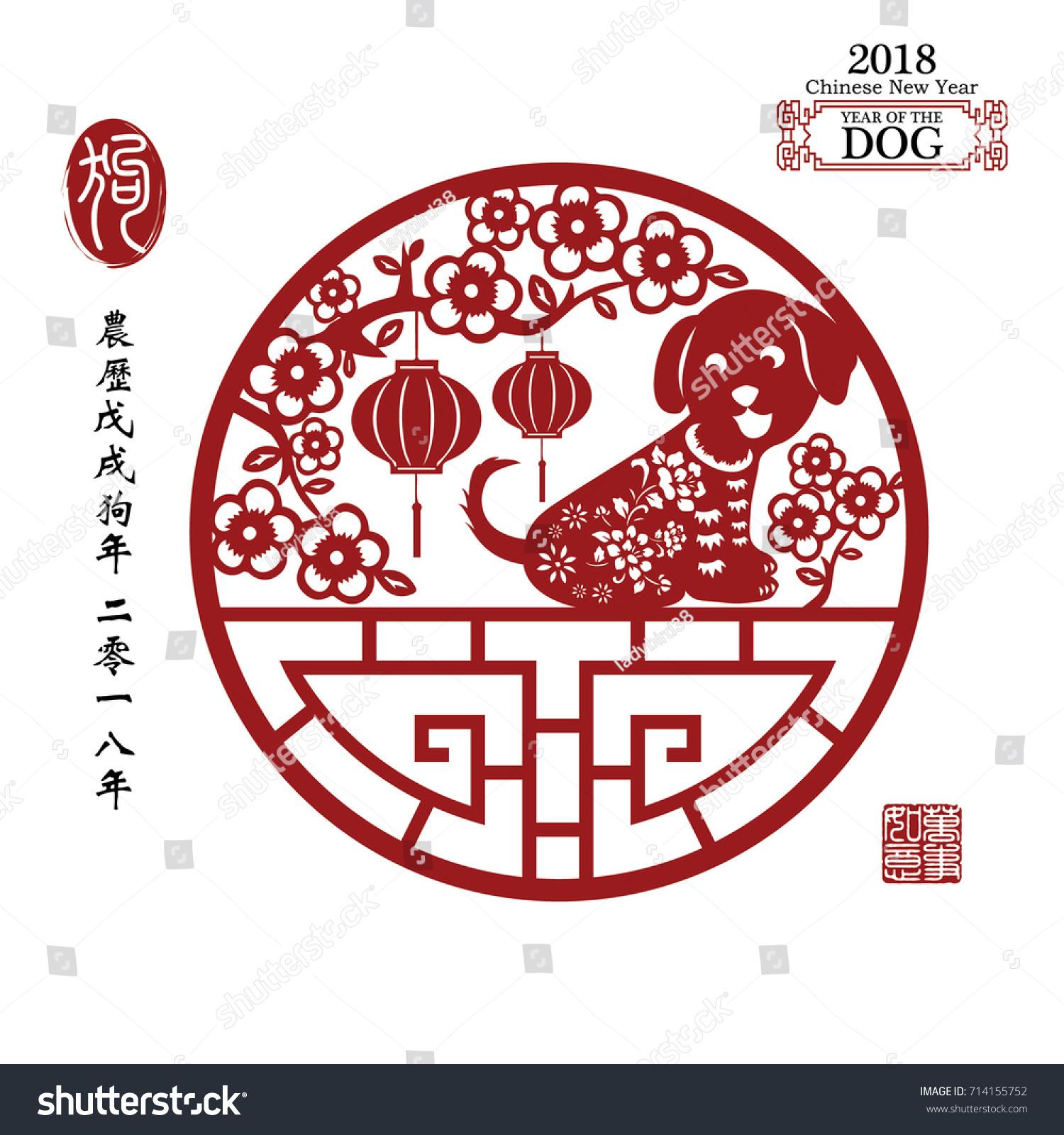 Dog year chinese zodiac symbol paper stock vector 714155752 dog year chinese zodiac symbol with paper cut art chinese translationwords in black buycottarizona Images