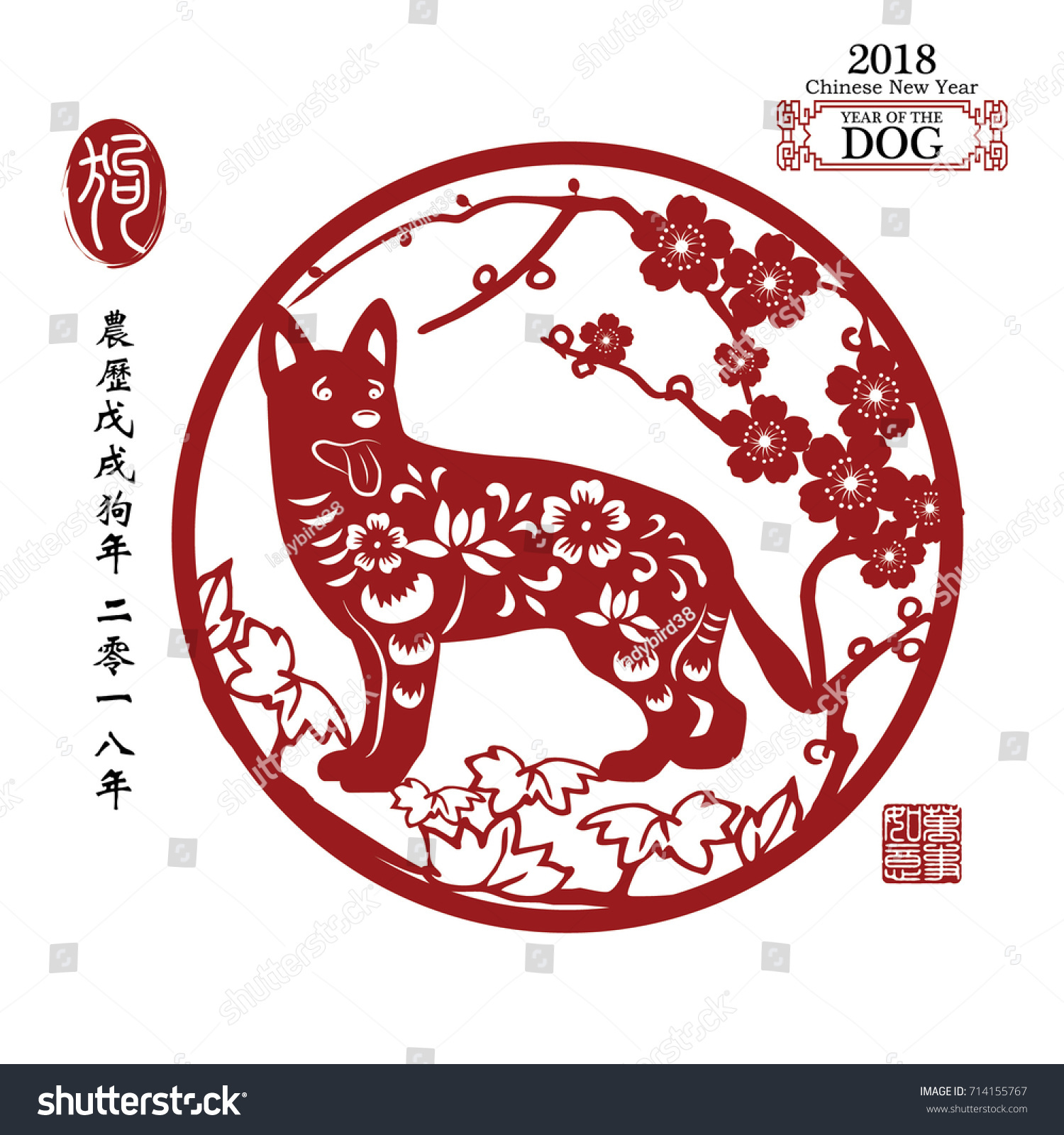 Dog year chinese zodiac symbol paper stock vector 714155767 dog year chinese zodiac symbol with paper cut art chinese translationwords in black biocorpaavc