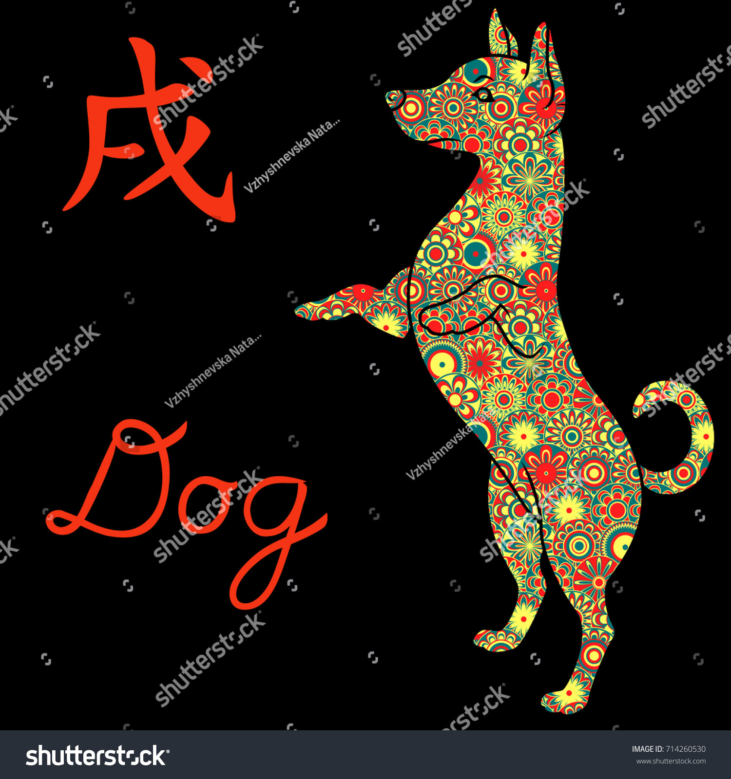 Standing Dog Chinese Zodiac Sign Stencil Stock Illustration