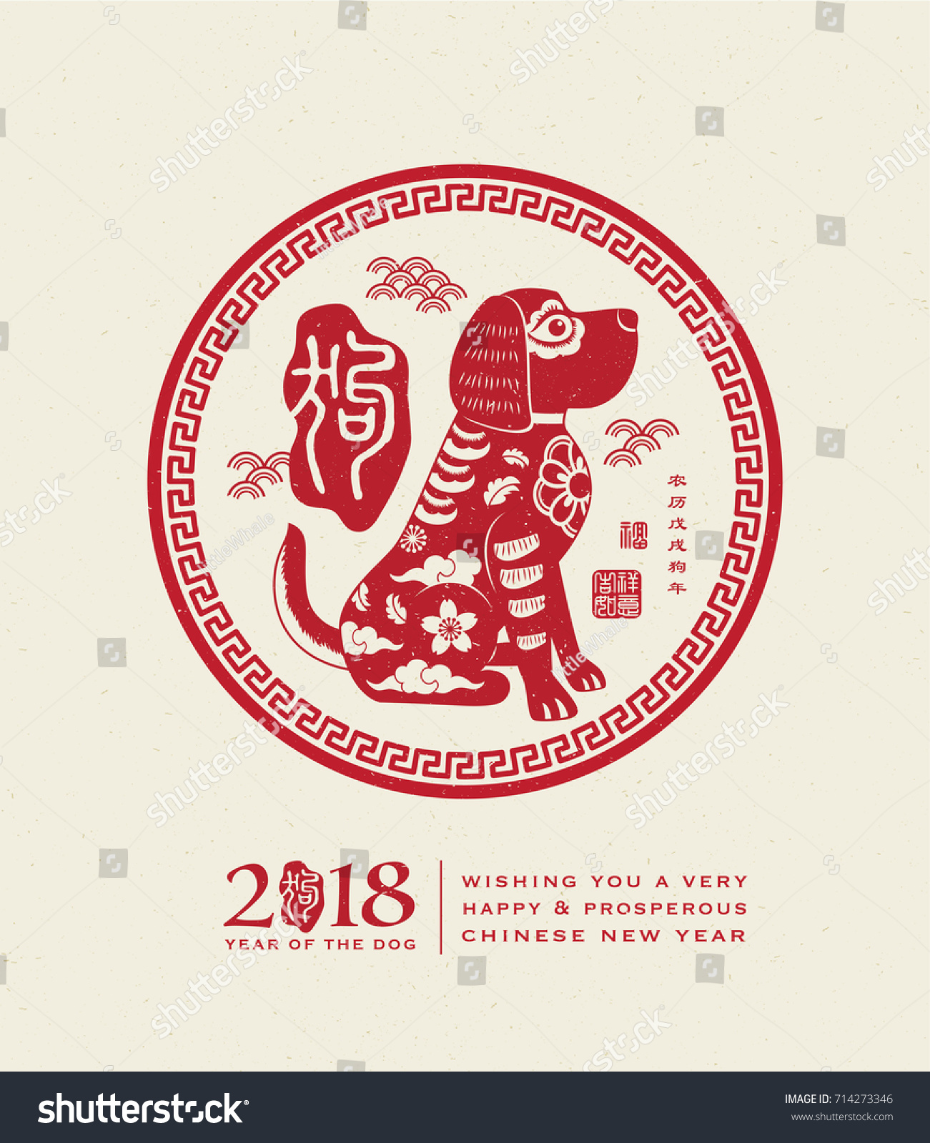 2018 Chinese New Year Greeting Card Stock Vector Royalty Free