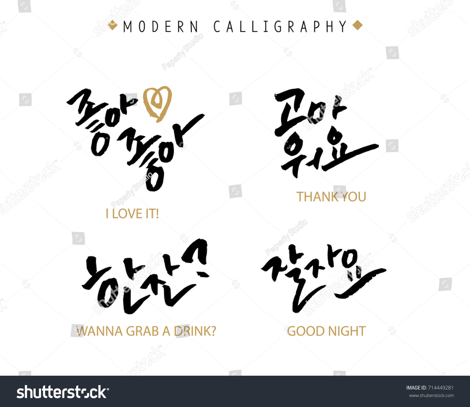 Modern korean hand lettering collection stock