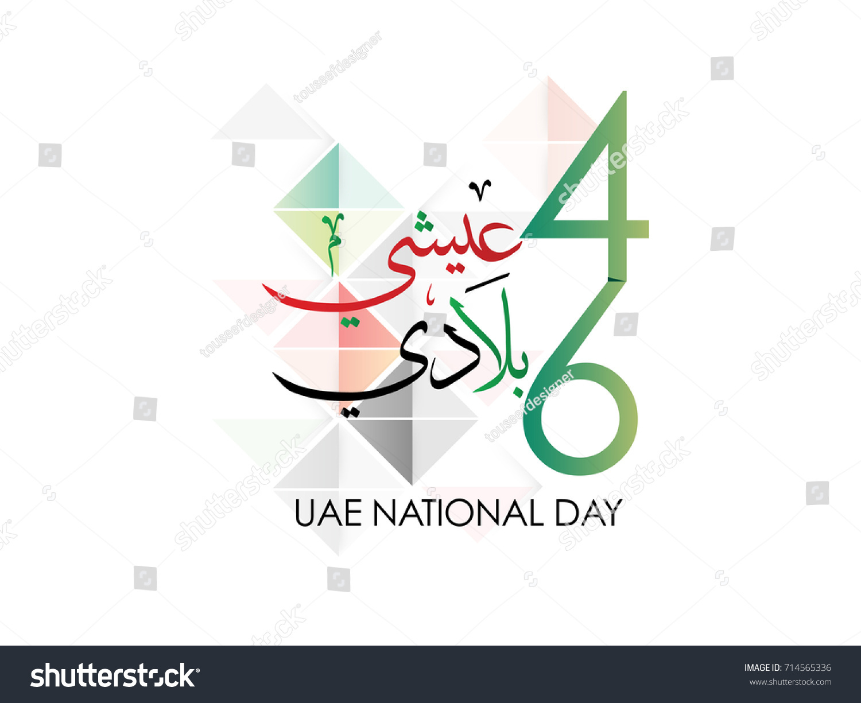 Uae national day 46 written arabic stock vector 714565336 uae national day 46 written in arabic biocorpaavc Images