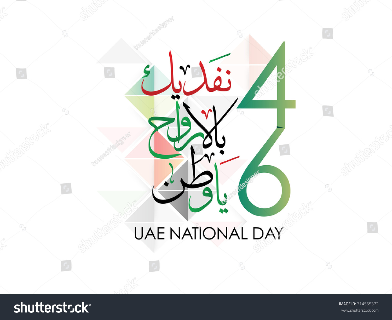 Uae national day 46 written arabic stock vector 714565372 uae national day 46 written in arabic biocorpaavc Images