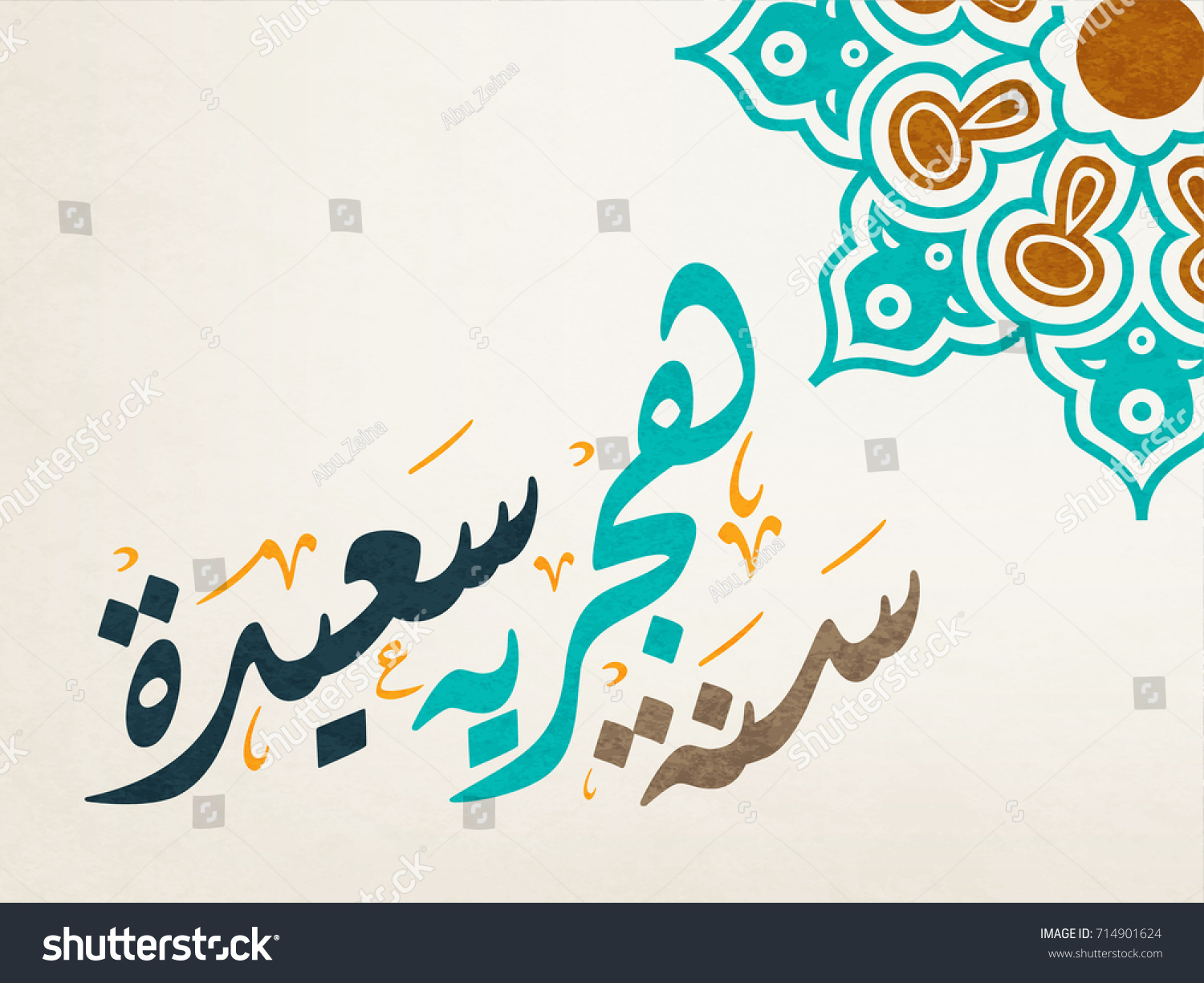 Happy new islamic year blessed hijri stock vector 714901624 happy new islamic year blessed hijri new year in arabic calligraphy type vintage background kristyandbryce Choice Image
