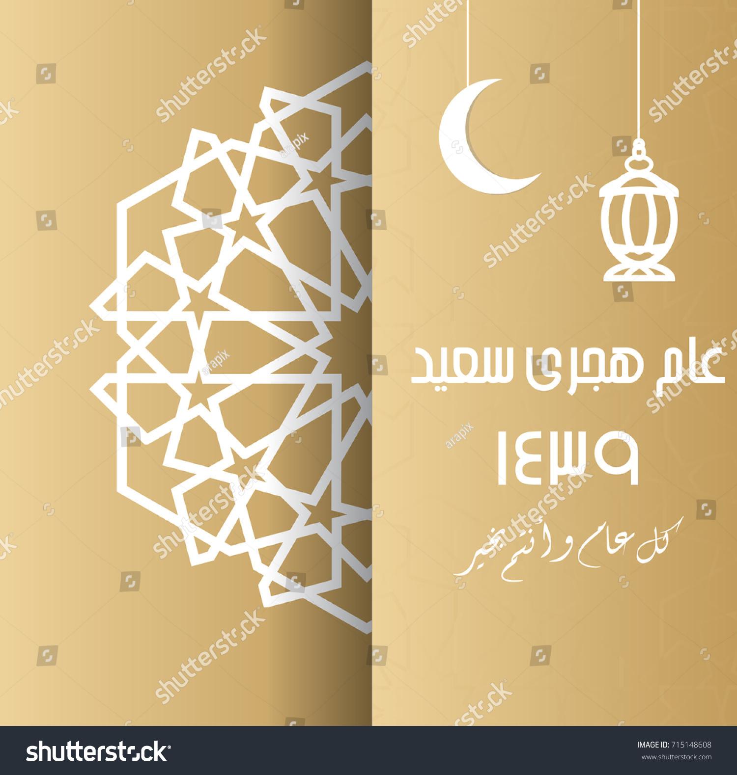 Arabic greeting card translation happy new stock vector 715148608 arabic greeting card translation happy new hijri year eps vector illustration kristyandbryce Gallery