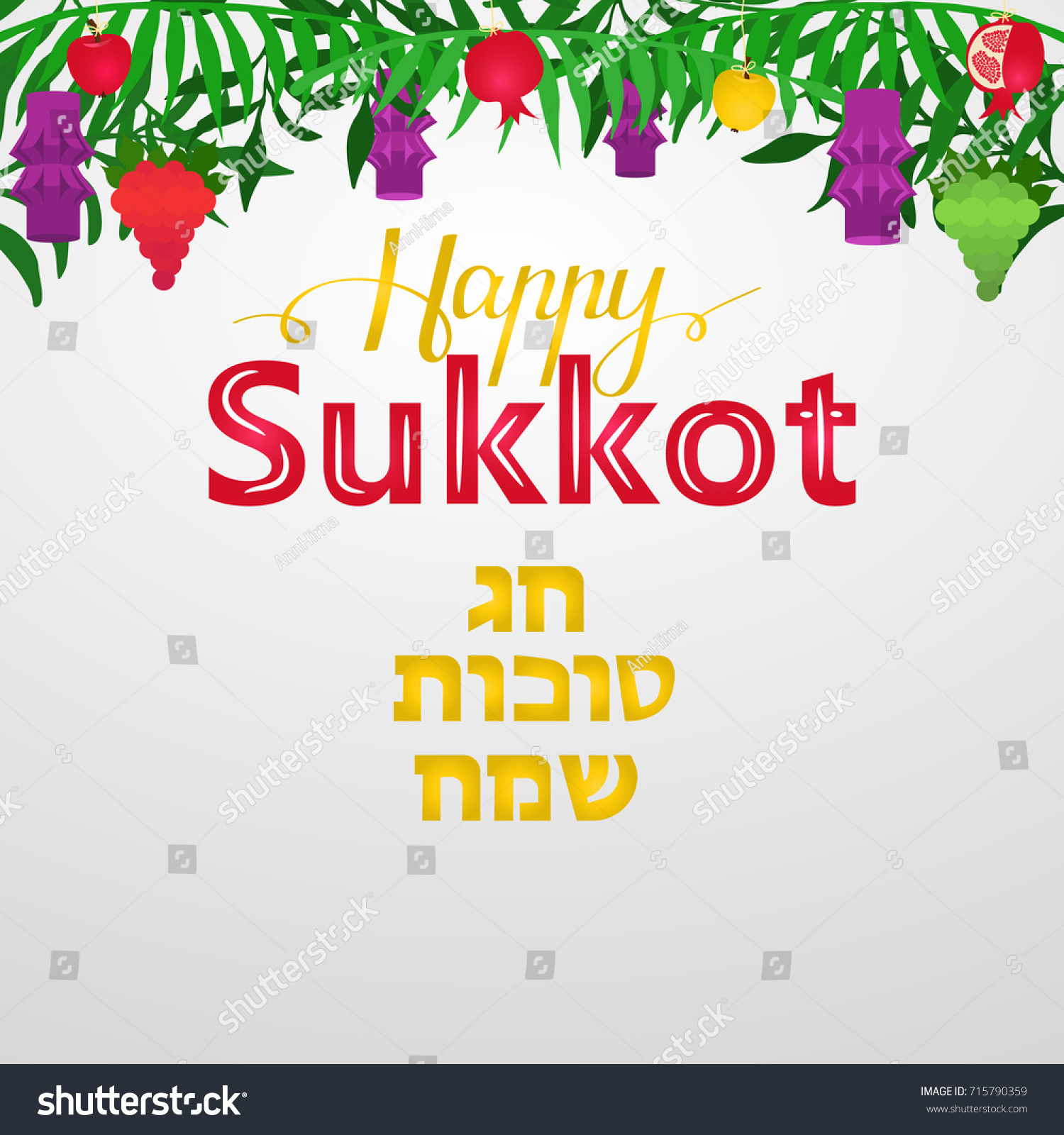 Succot Greeting Card Happy Sukkot Jewish Stock Vector Royalty Free