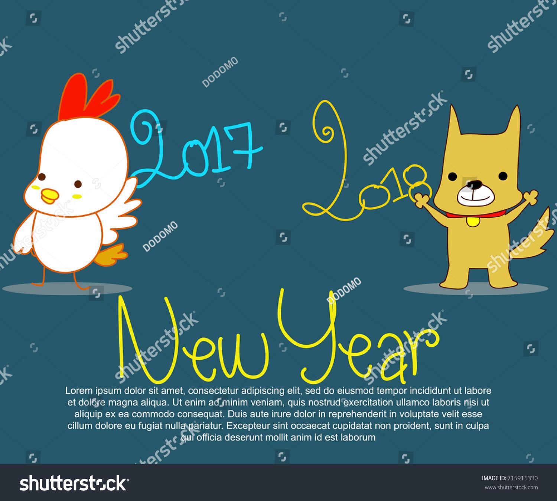 cartoon new year 2018 happy dog 2017 chicken cute wallpaper card