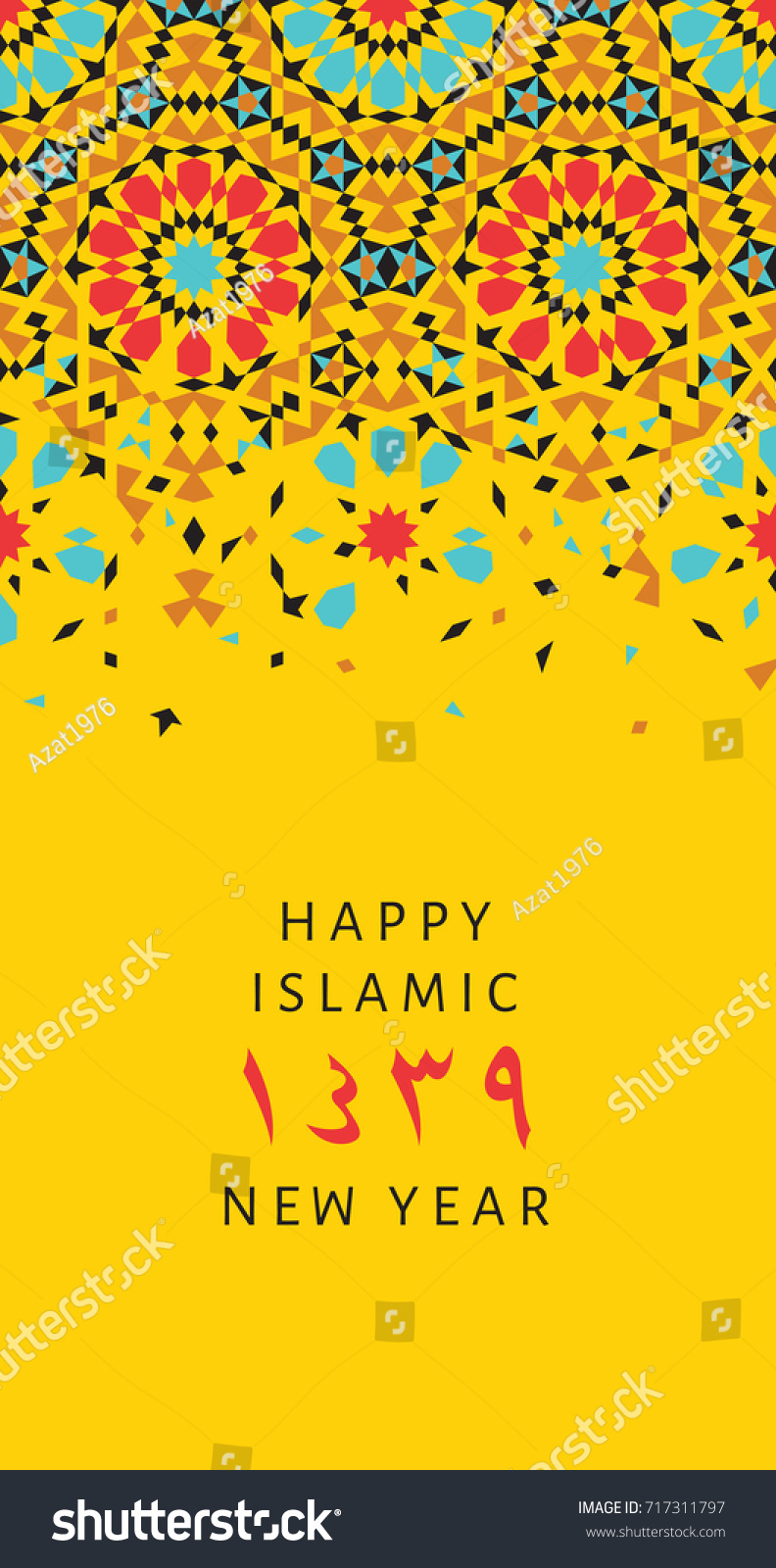 1439 Hijri Islamic New Year Happy Stock Vector Royalty Free