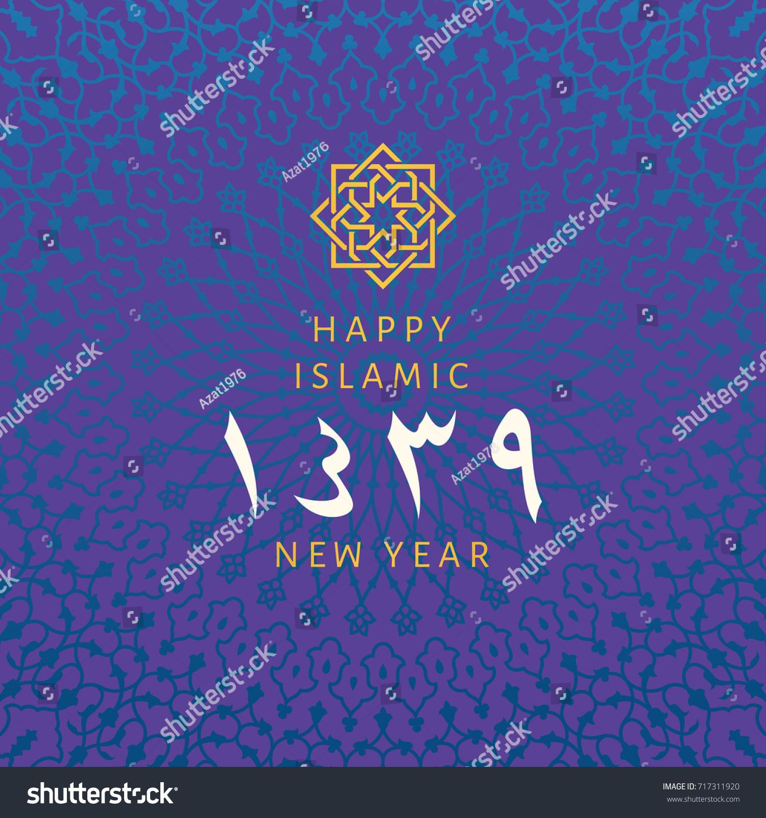1439 Hijri Islamic New Year Happy Stock Vector 717311920 Shutterstock