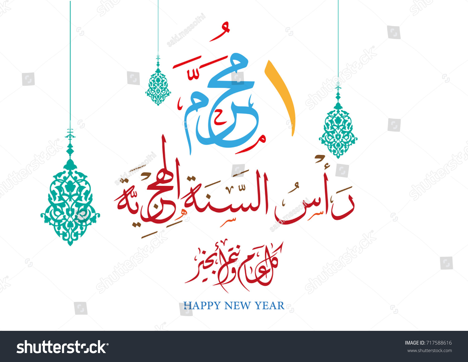 Vector Arabic Calligraphy Eid Greeting Card Stock Vector Royalty