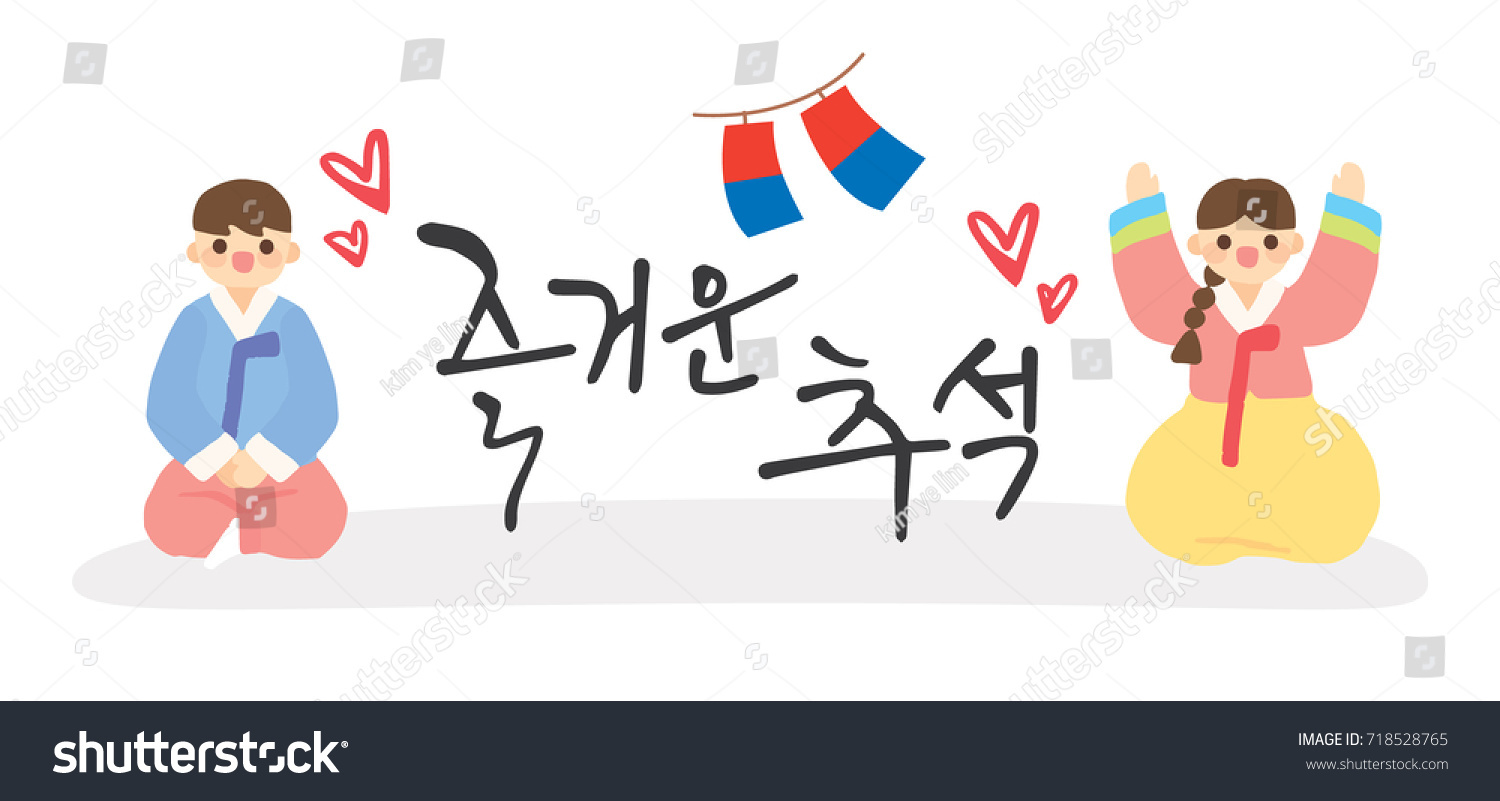 Korean traditions of dating