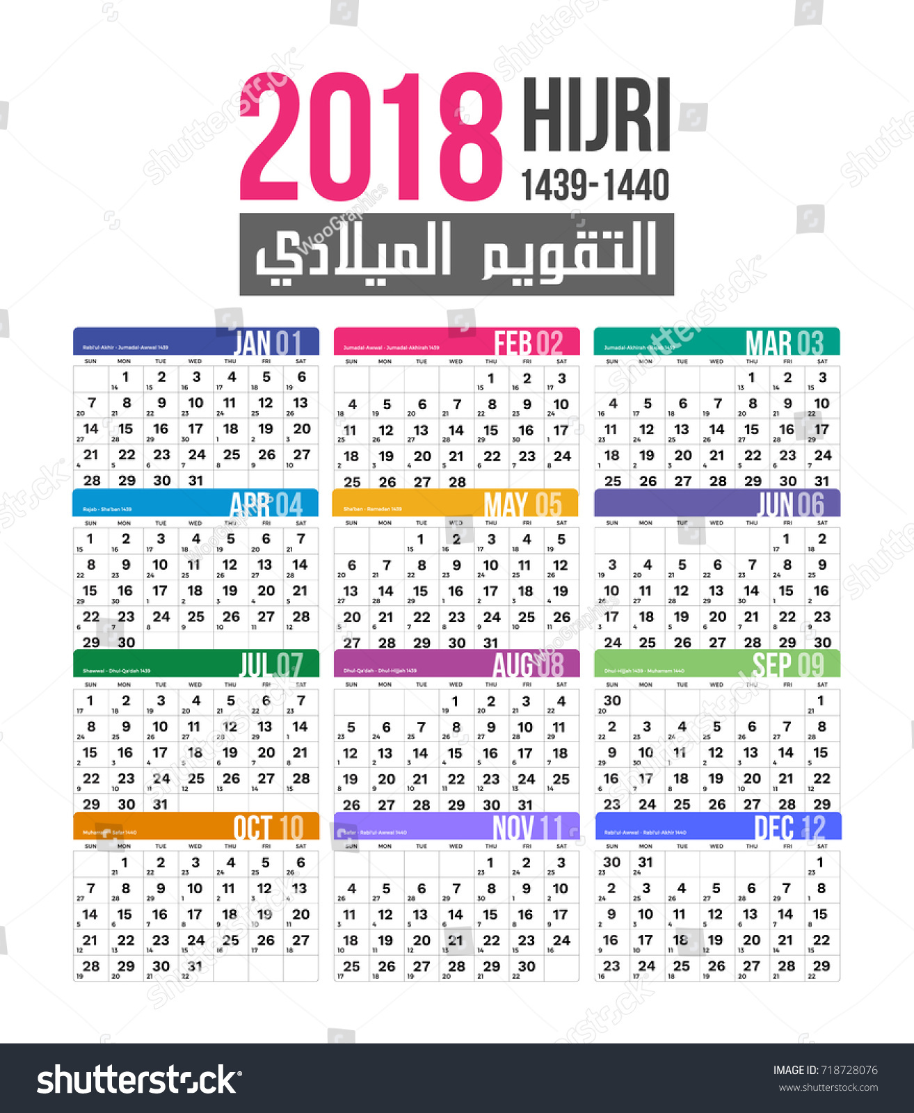 2018 Islamic Hijri Calendar Template Design Stock Vector 718728076 ...