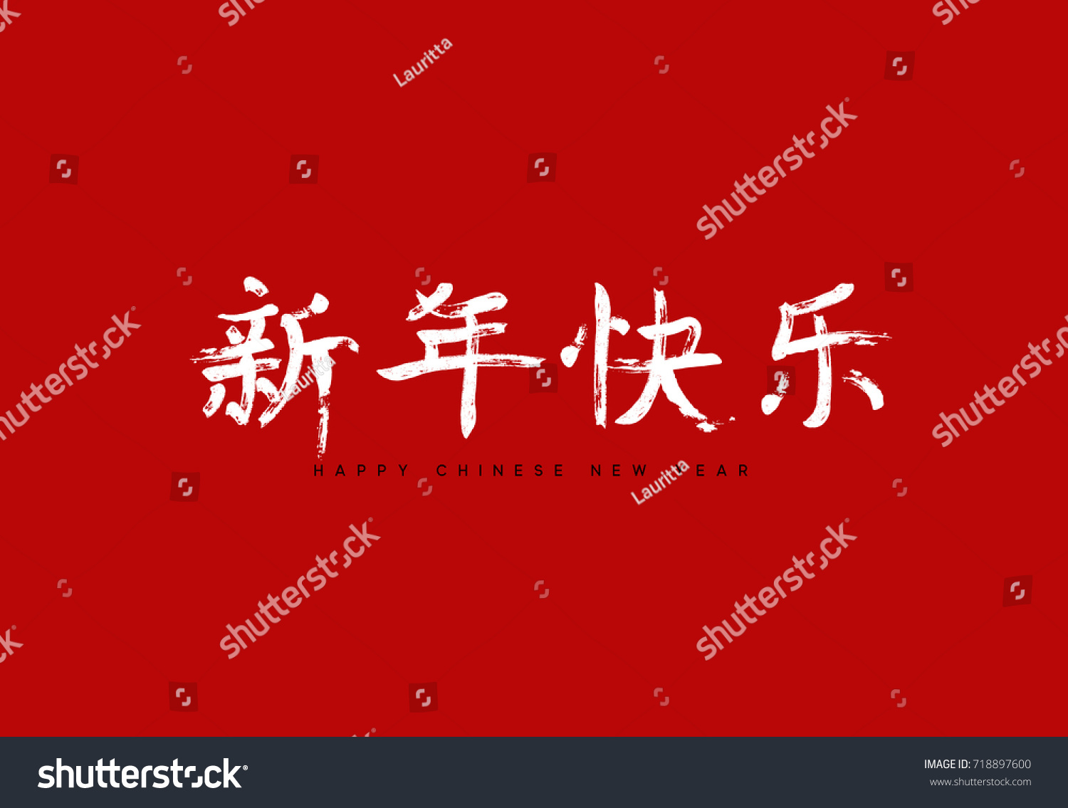Happy new year brush calligraphy lettering stock illustration