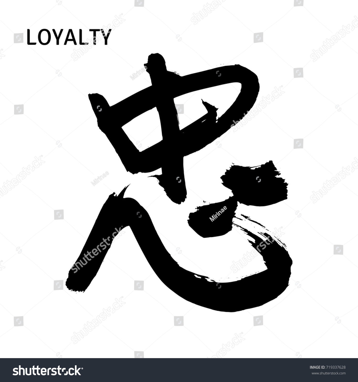 Black Chinese Hieroglyph Which Translation Loyalty Stock