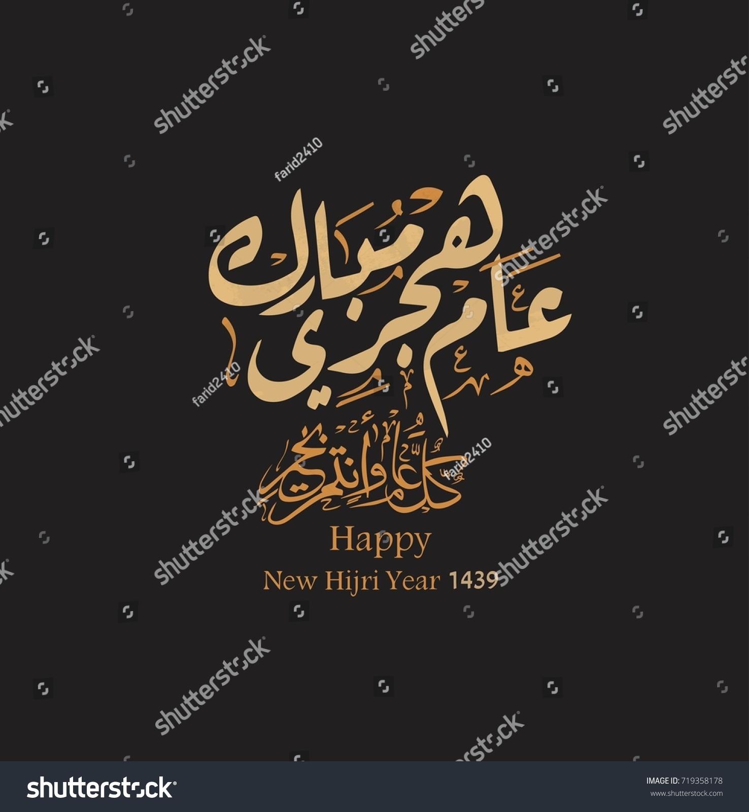Hijri Year Logo Vector Arabic Calligraphy Stock Vector Royalty Free
