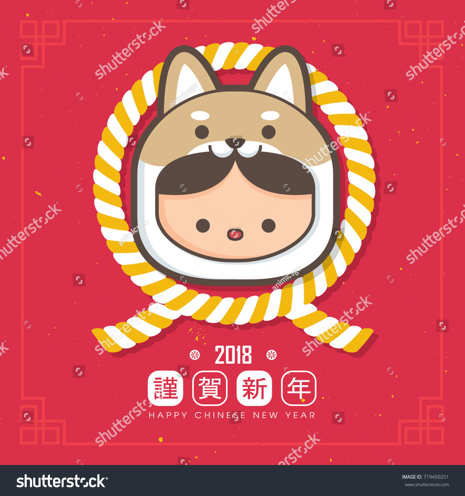 2018 Chinese New Year Year Dog Stock Vector Royalty Free 719450251