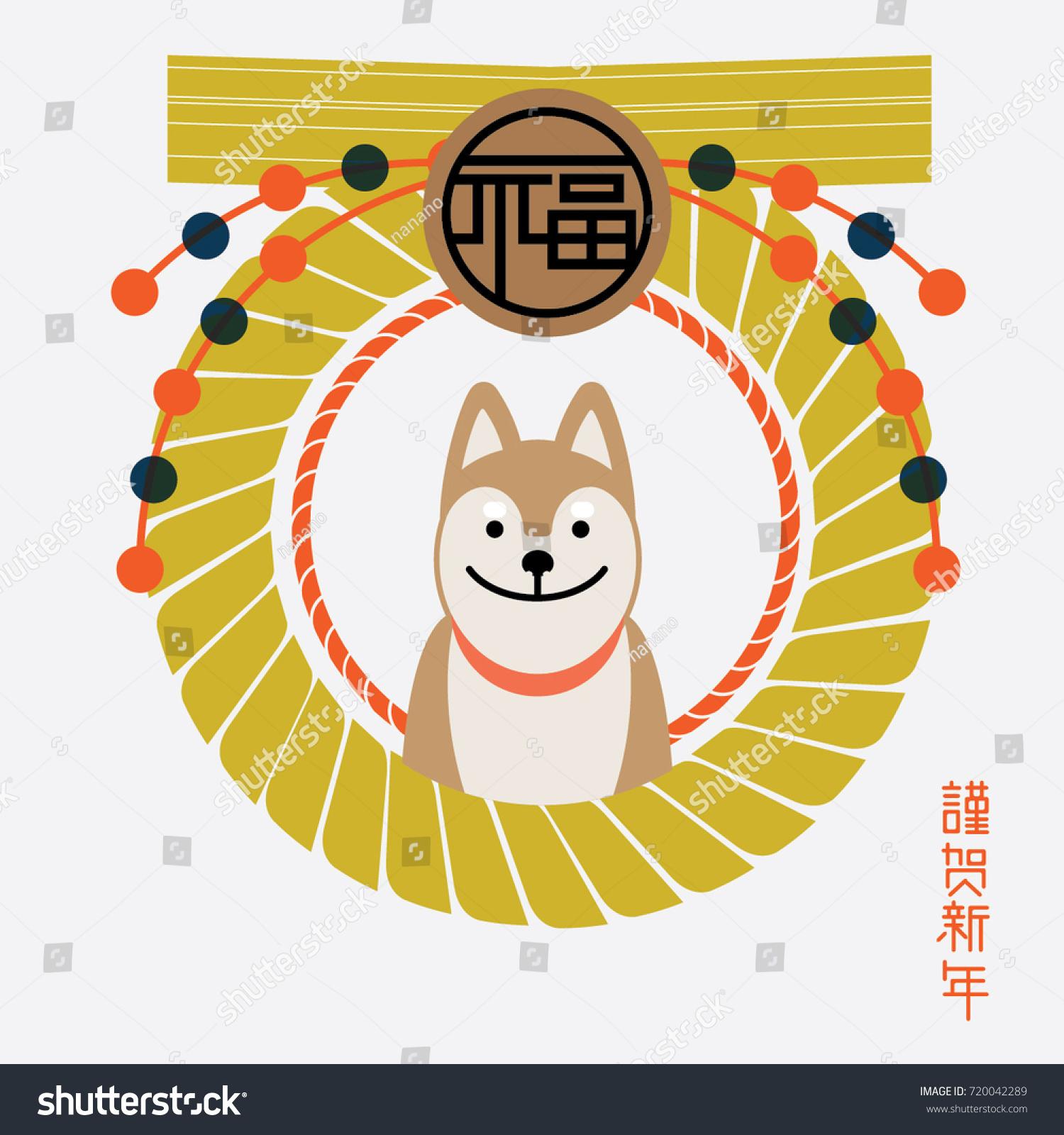 Year dog 2018 invitation card chinese stock vector 720042289 year of dog 2018 invitation card and chinese new year for 2018 translation stopboris Images