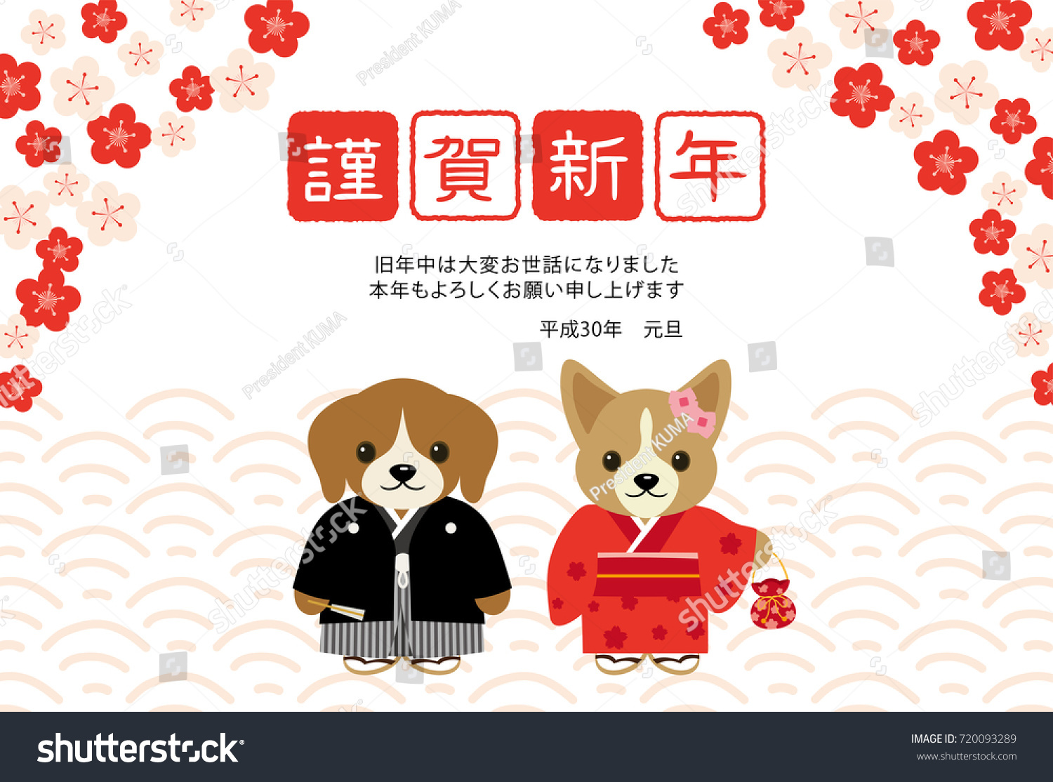 Japanese New Year Calendar : Japanese new year s day images