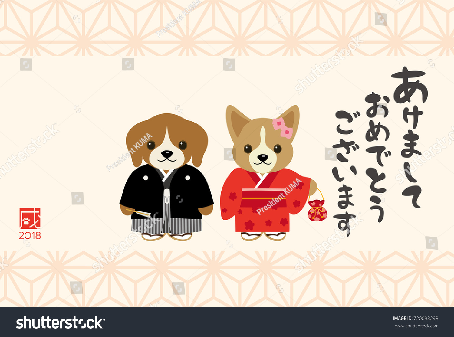 japanese new years card 2018 in stock vector hd royalty free