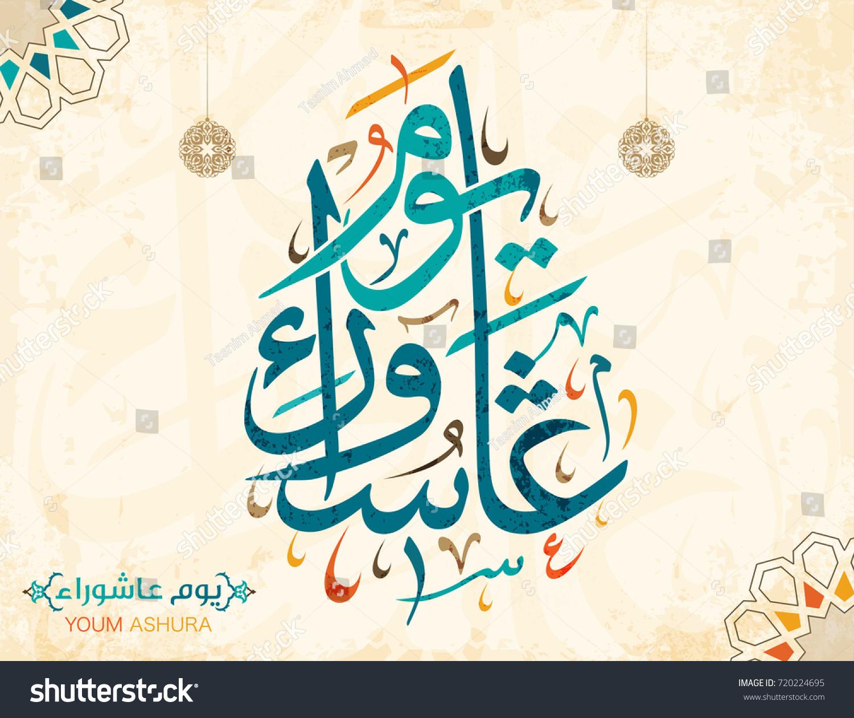 Vector Arabic Calligraphy Youm Ashura Ashura Stock Vector (Royalty ...