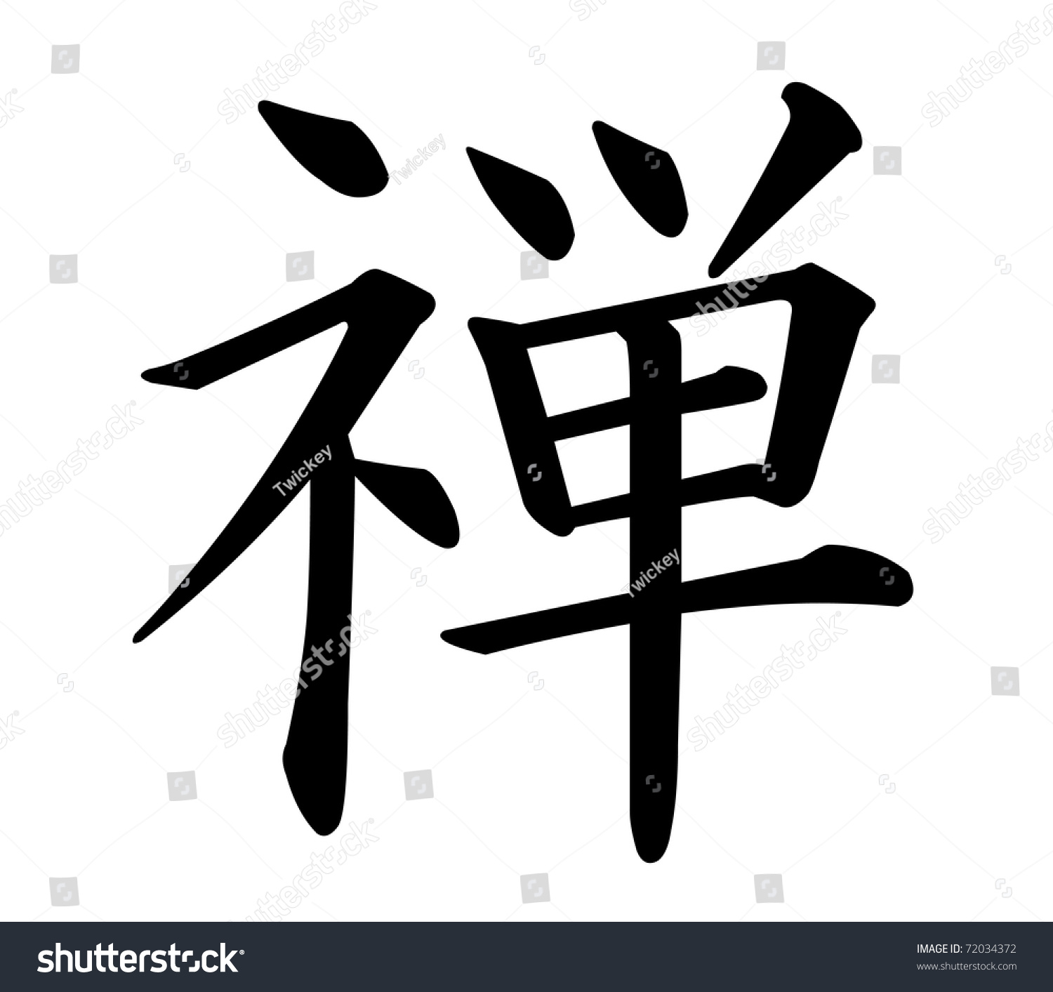 Japanese Kanji Character Zen Stock Illustration 72034372 Shutterstock
