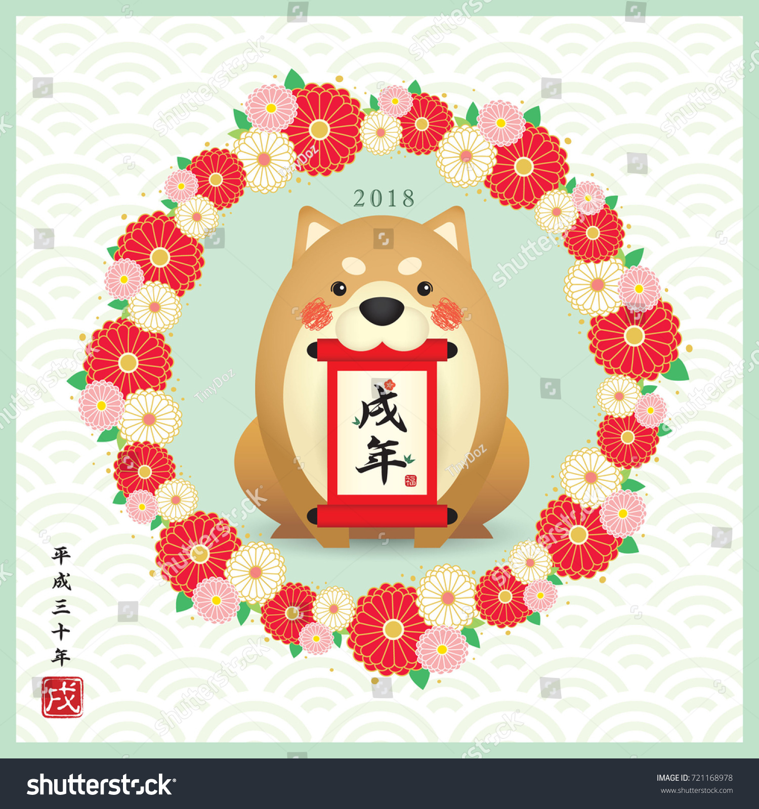 Year Dog 2018 Japanese New Year Stock Vector Royalty Free