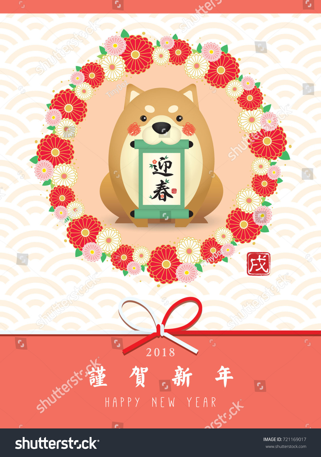 Year Dog 2018 Japanese New Year Stock Vector Royalty Free
