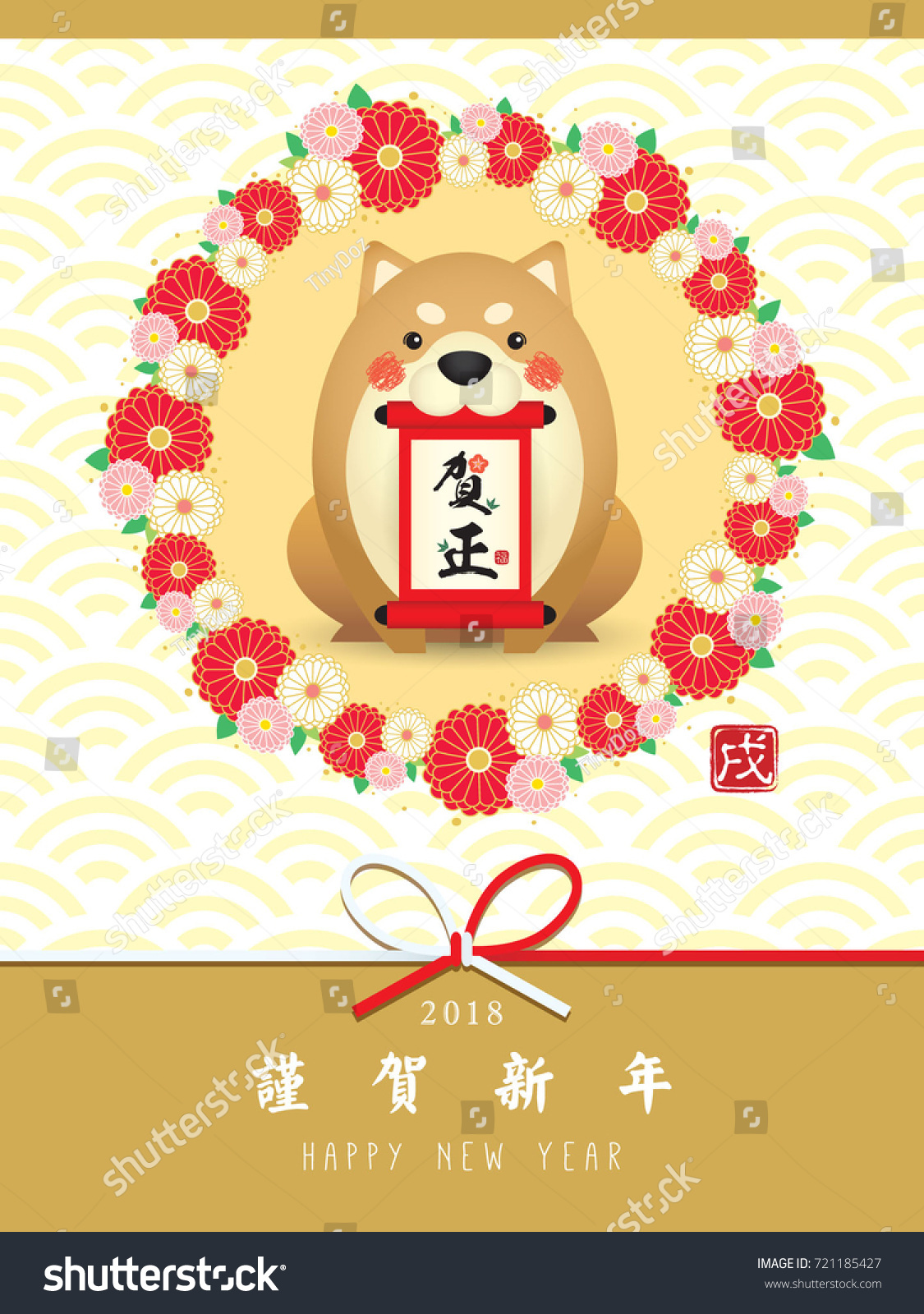 year of dog 2018 japanese new year card cute cartoon shiba dog with scroll and
