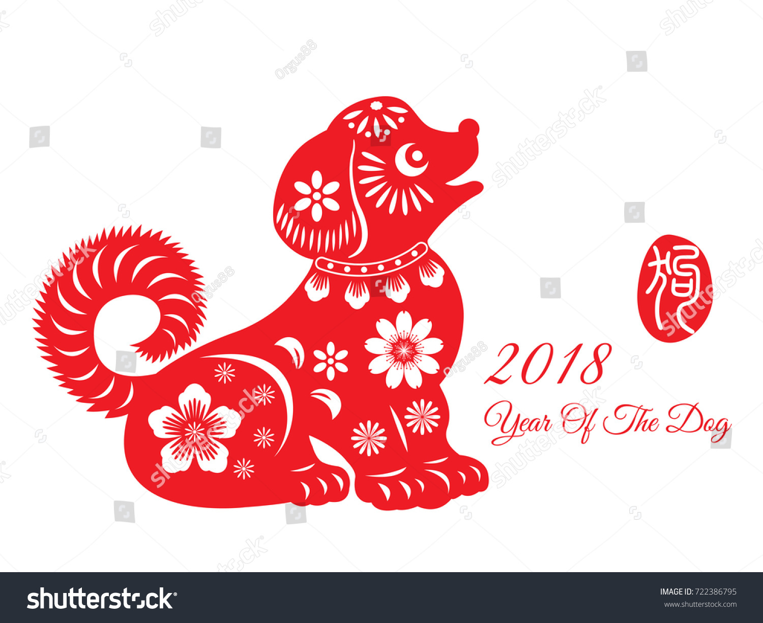 Year Dog Chinese Zodiac Red Stock Vector 722386795