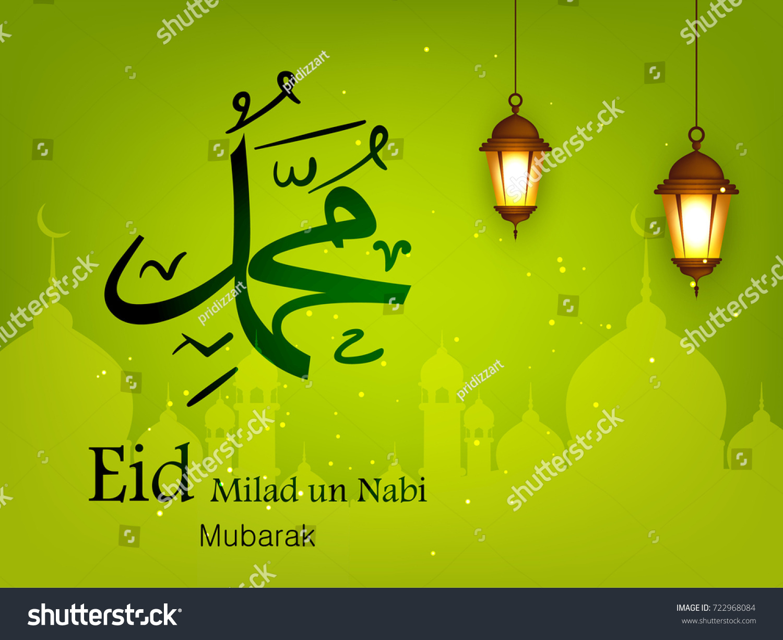 Eid Milad Un Nabi Design Vector Stock Vector Royalty Free