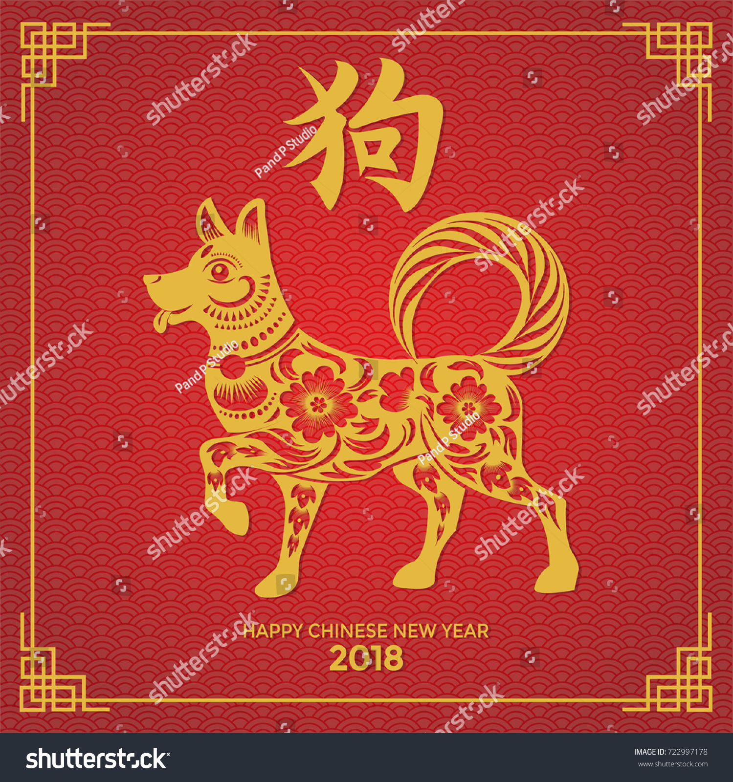 Happy chinese new year 2018 card stock vector 722997178 shutterstock happy chinese new year 2018 card year of dogdesign for greeting cards calendars kristyandbryce Choice Image