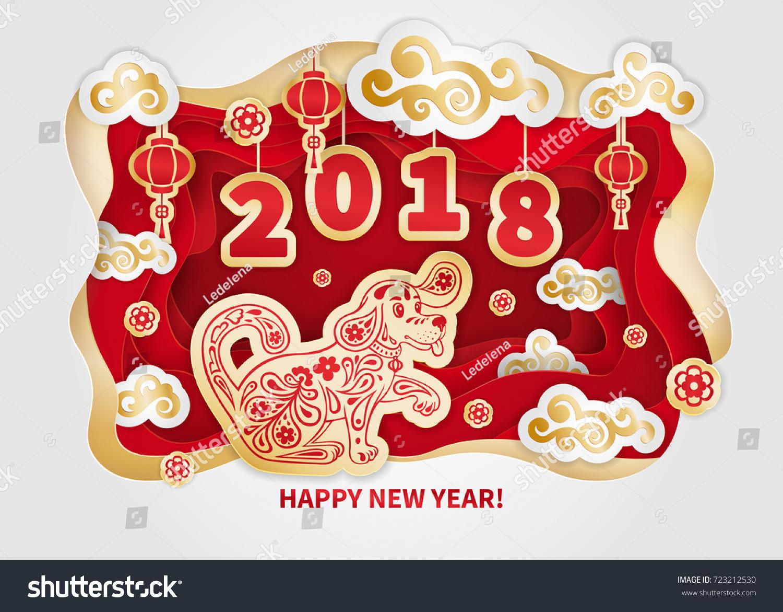 Dog Symbol 2018 Chinese New Year Stock Illustration 723212530