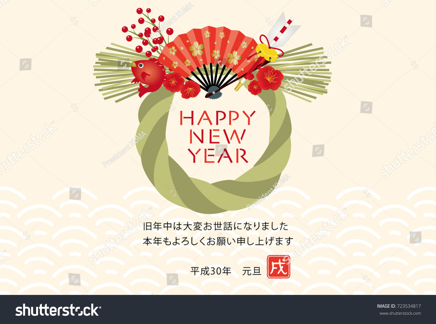 japanese new years card in 2018 in japanese it is written i am