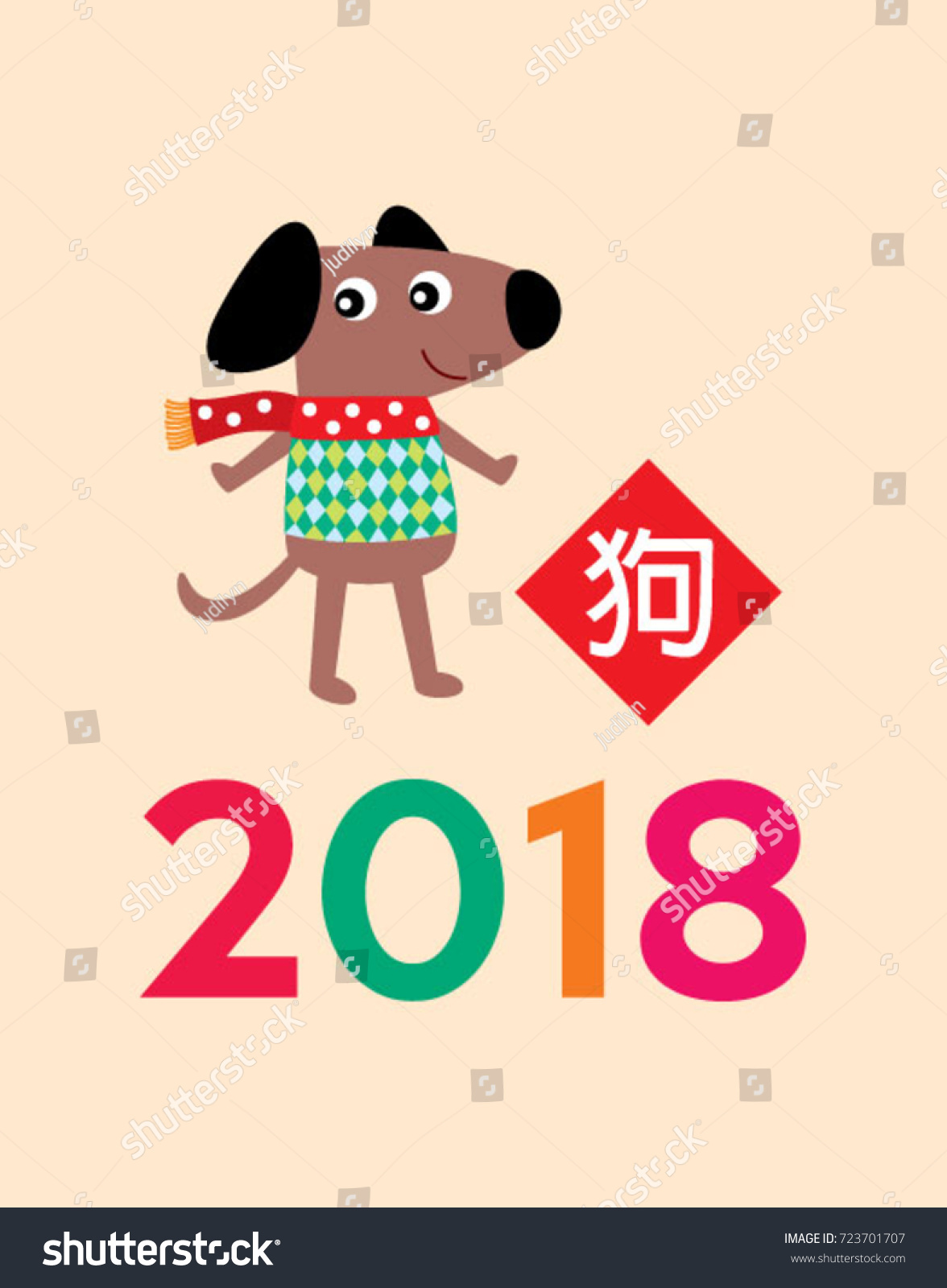 Cute Puppy 2018 New Year Greeting Stock Vector Royalty Free