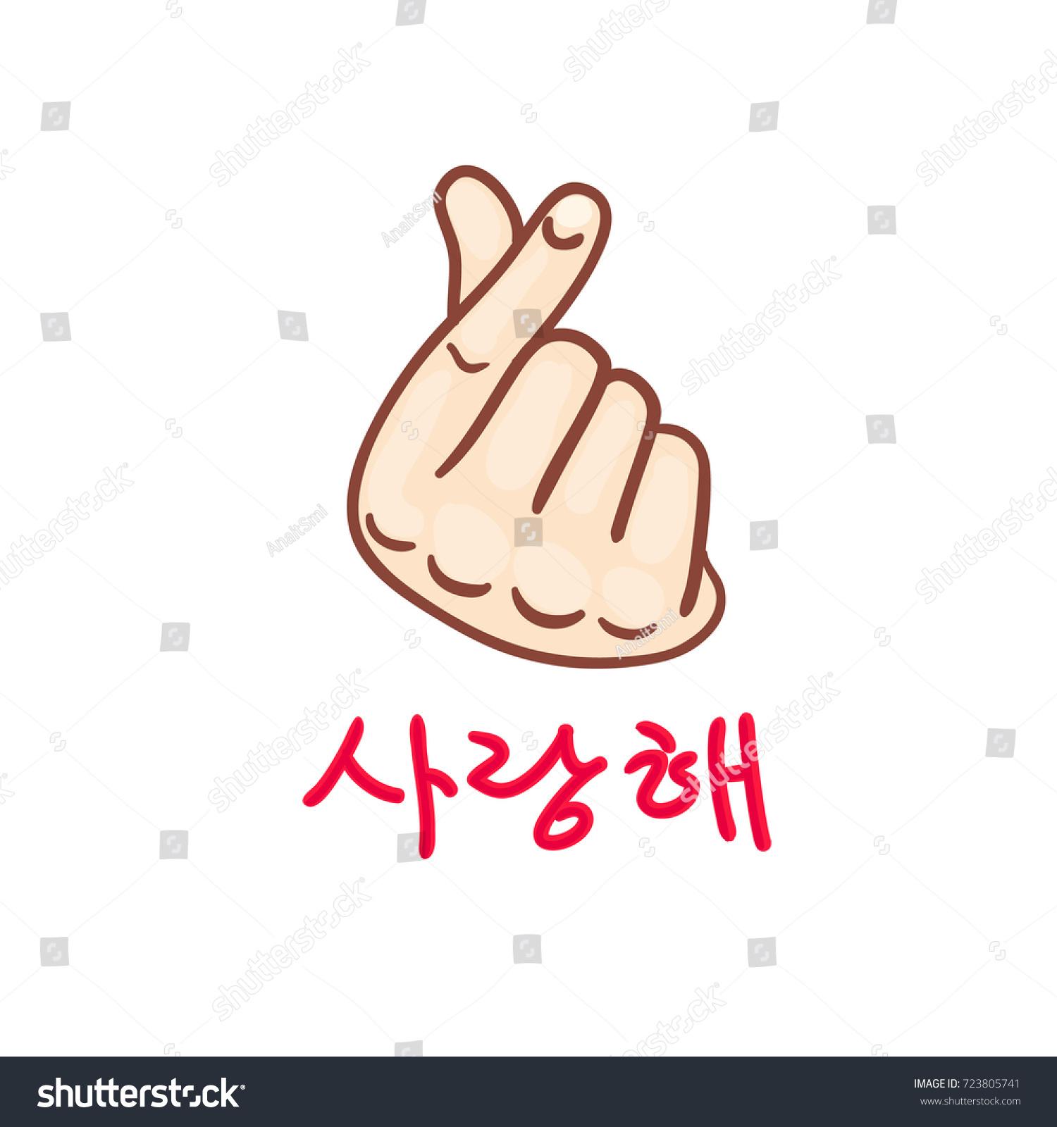 Korean Finger Heart I Love You Stock Vector Royalty Free 723805741