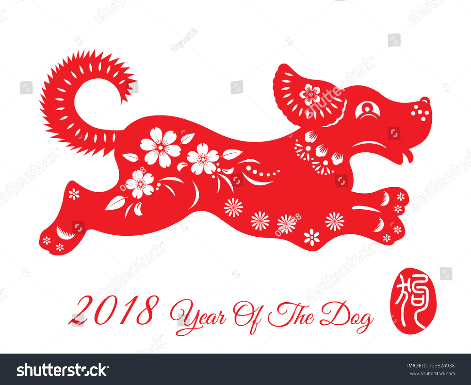 year dog chinese zodiac dog red stock vector 723824938 shutterstock. Black Bedroom Furniture Sets. Home Design Ideas