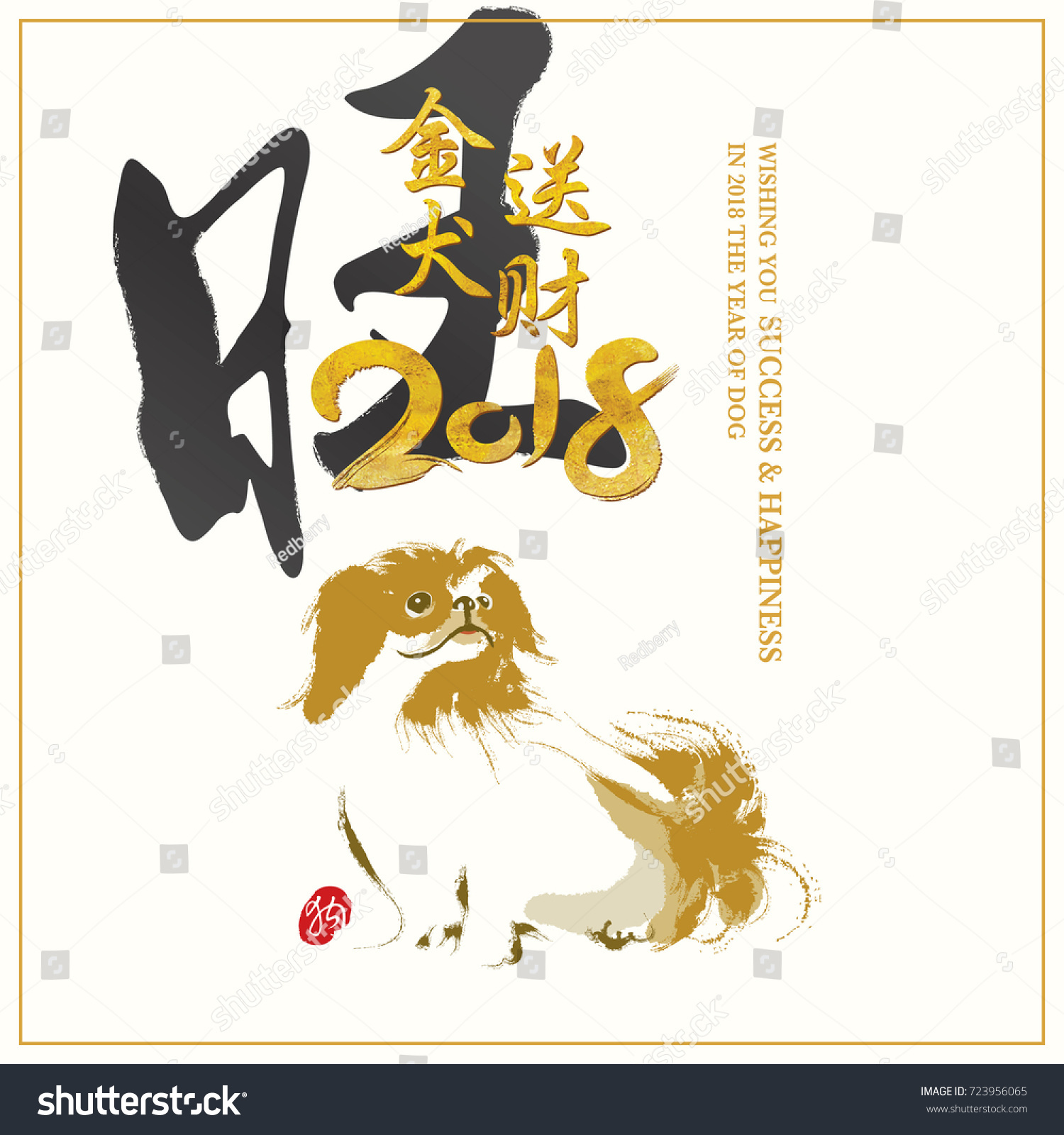 Chinese New Year 2018 Background Chinese Stock Vector (Royalty Free ...