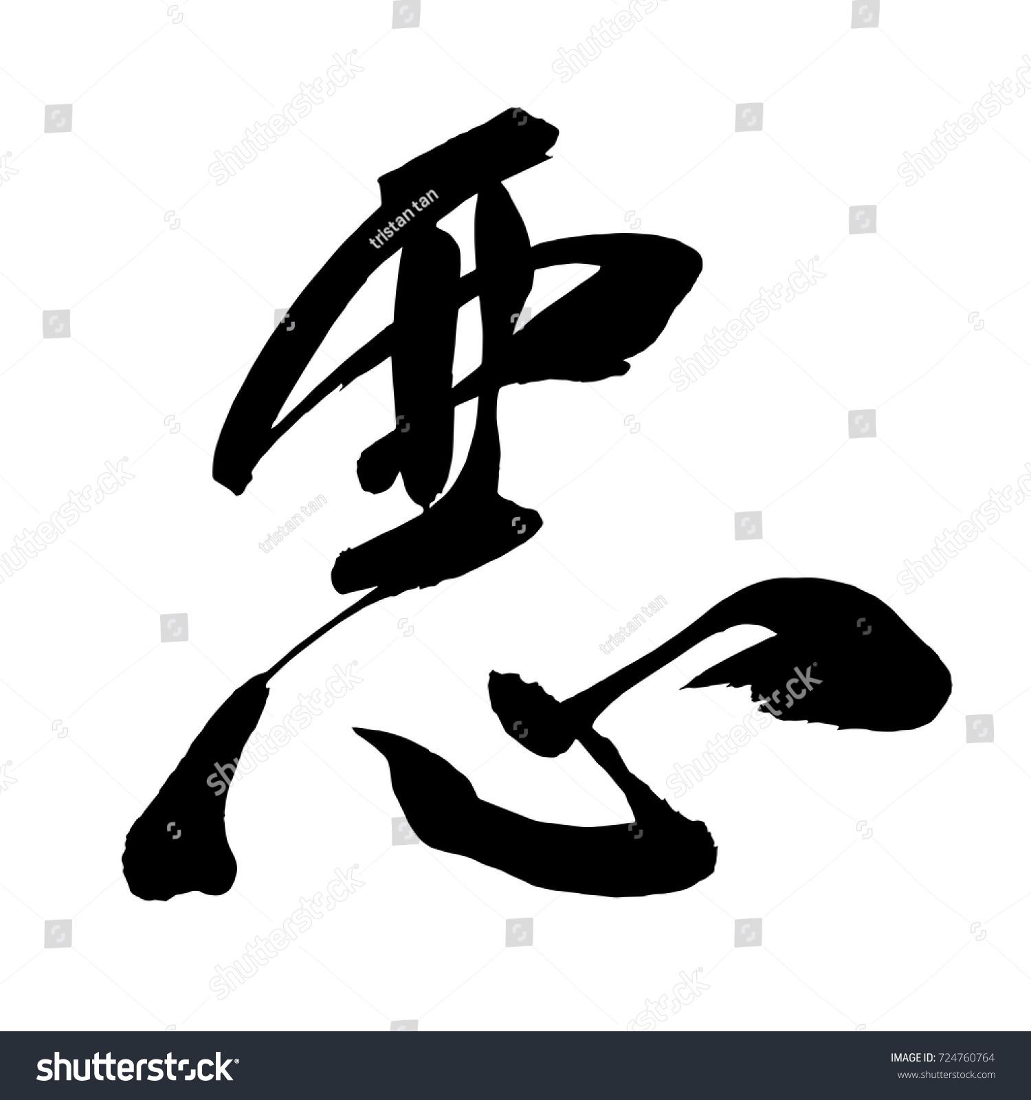 Chinese Calligraphy Translation Hate Loathe Ashamed Stock Vector