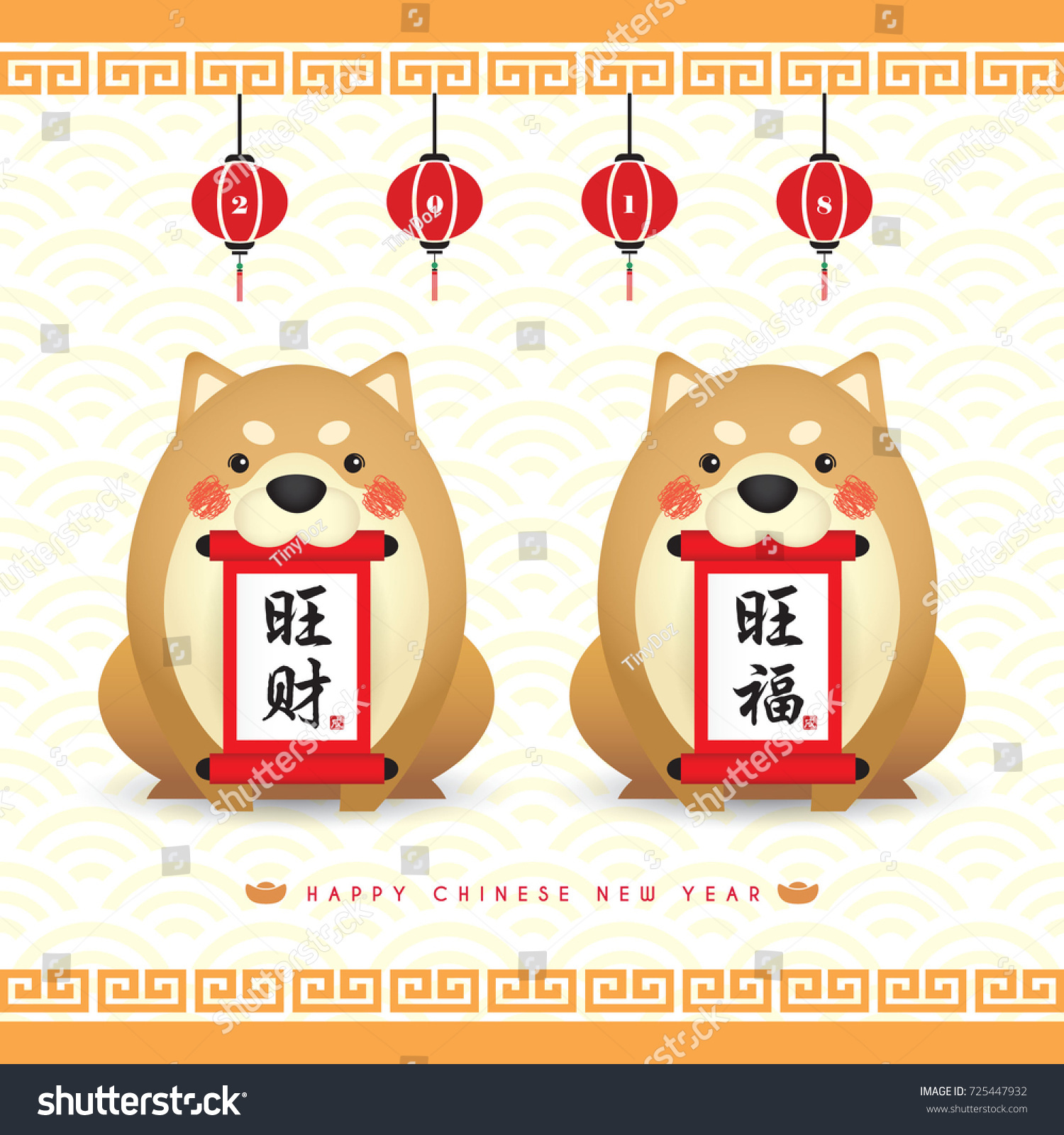 2018 chinese new year cute cartoon dog with scroll and lanterns translation